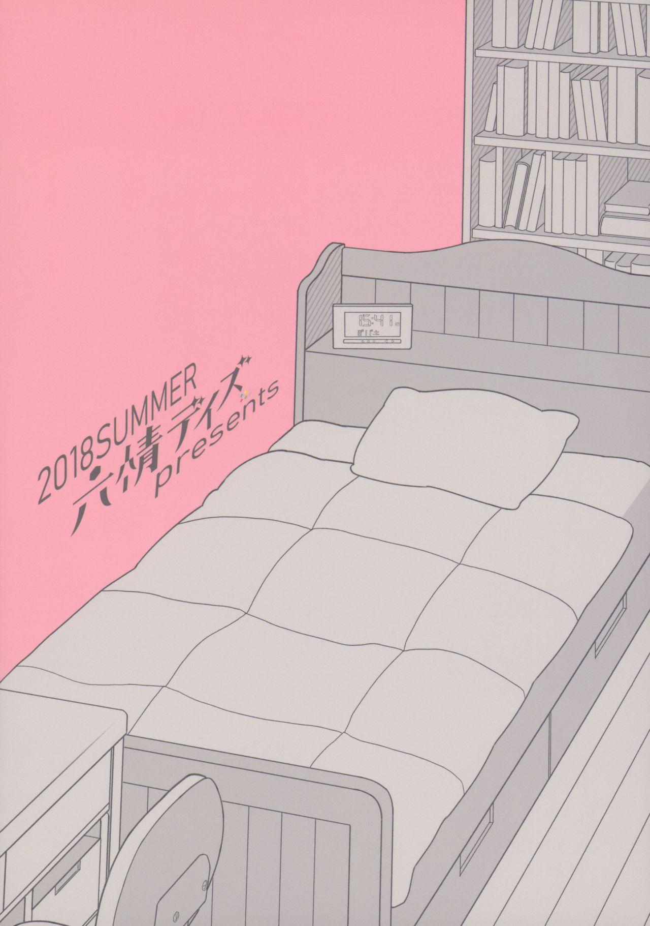 Tomodachi to Suru no wa Warui Koto? | Is it wrong to have sex with my friend? 17