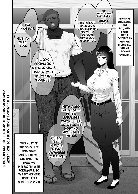 [Rasson] Shiho-san to Kokujin no Ryuugakusei   Shiho-san and the Foreign Exchange Student [English][ChoriScans & KwKWaifu] 0