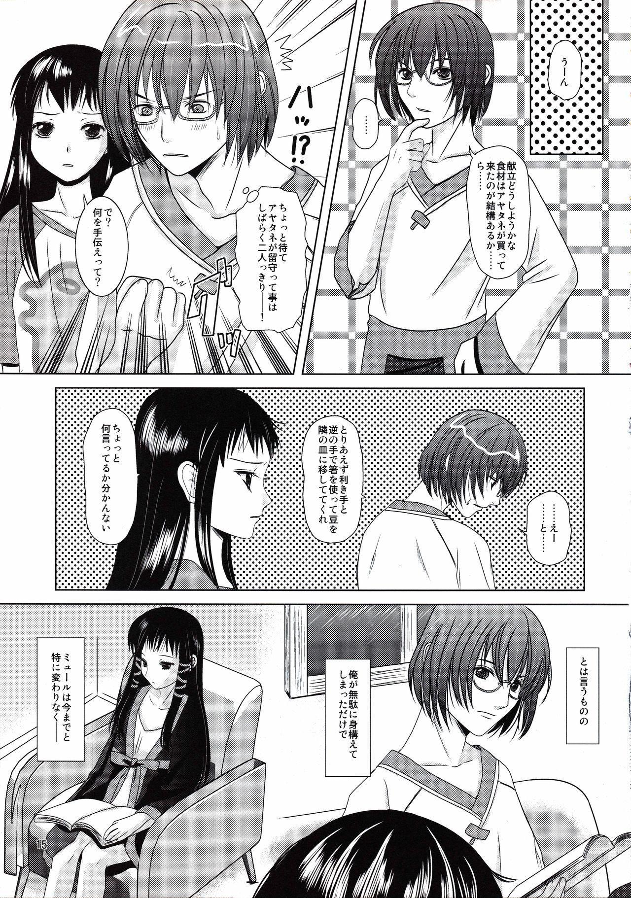 suna no sakazukihai 13