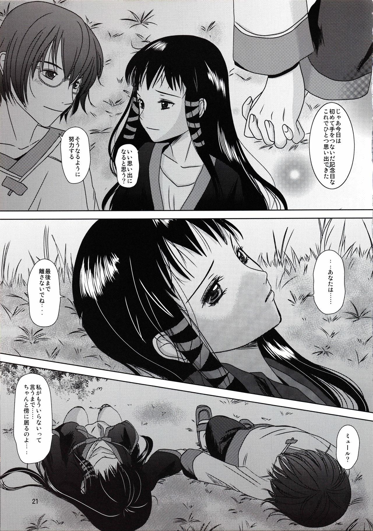suna no sakazukihai 19