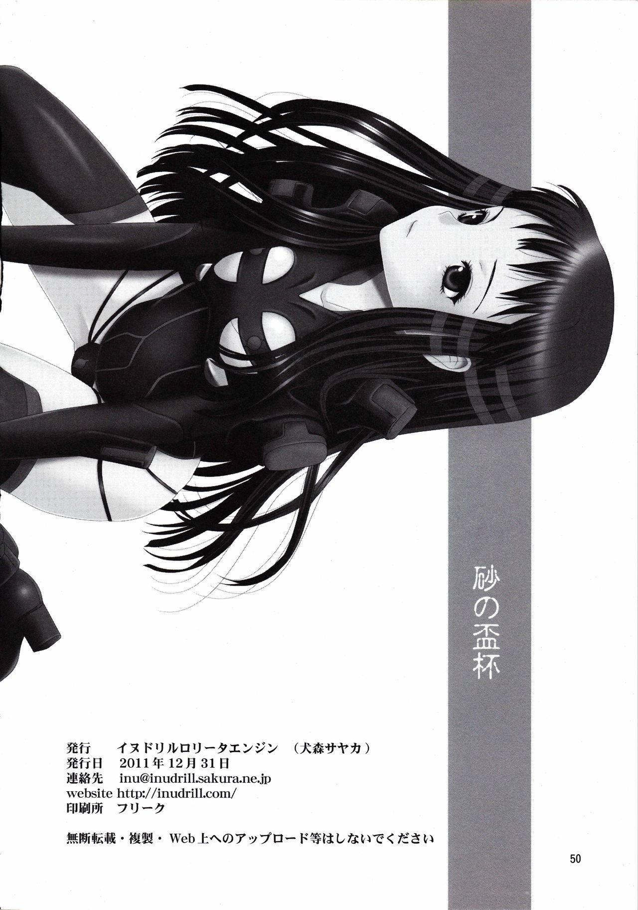 suna no sakazukihai 48