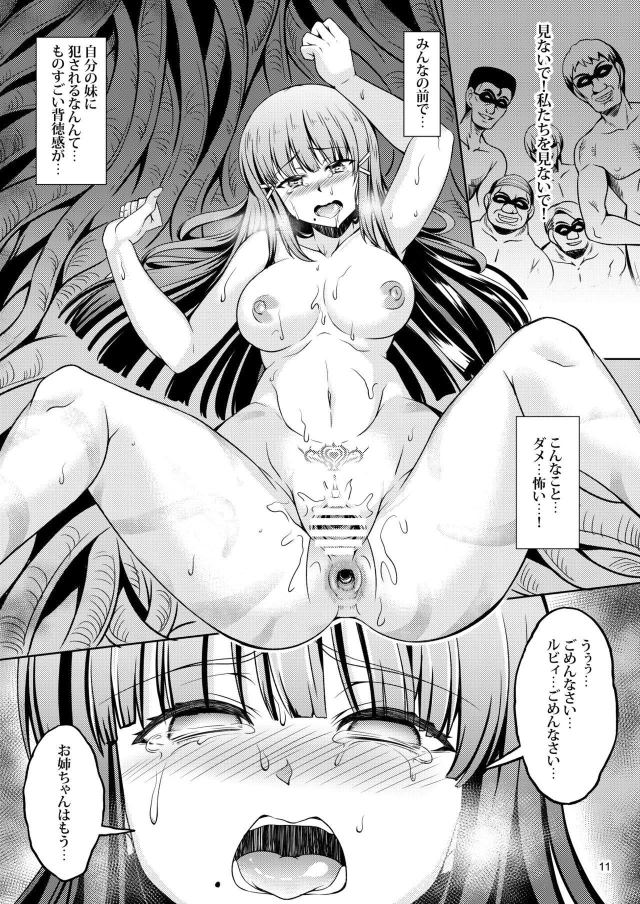 Idol Saiin Rakuen VR CASE3 Kurosawa Shimai 12