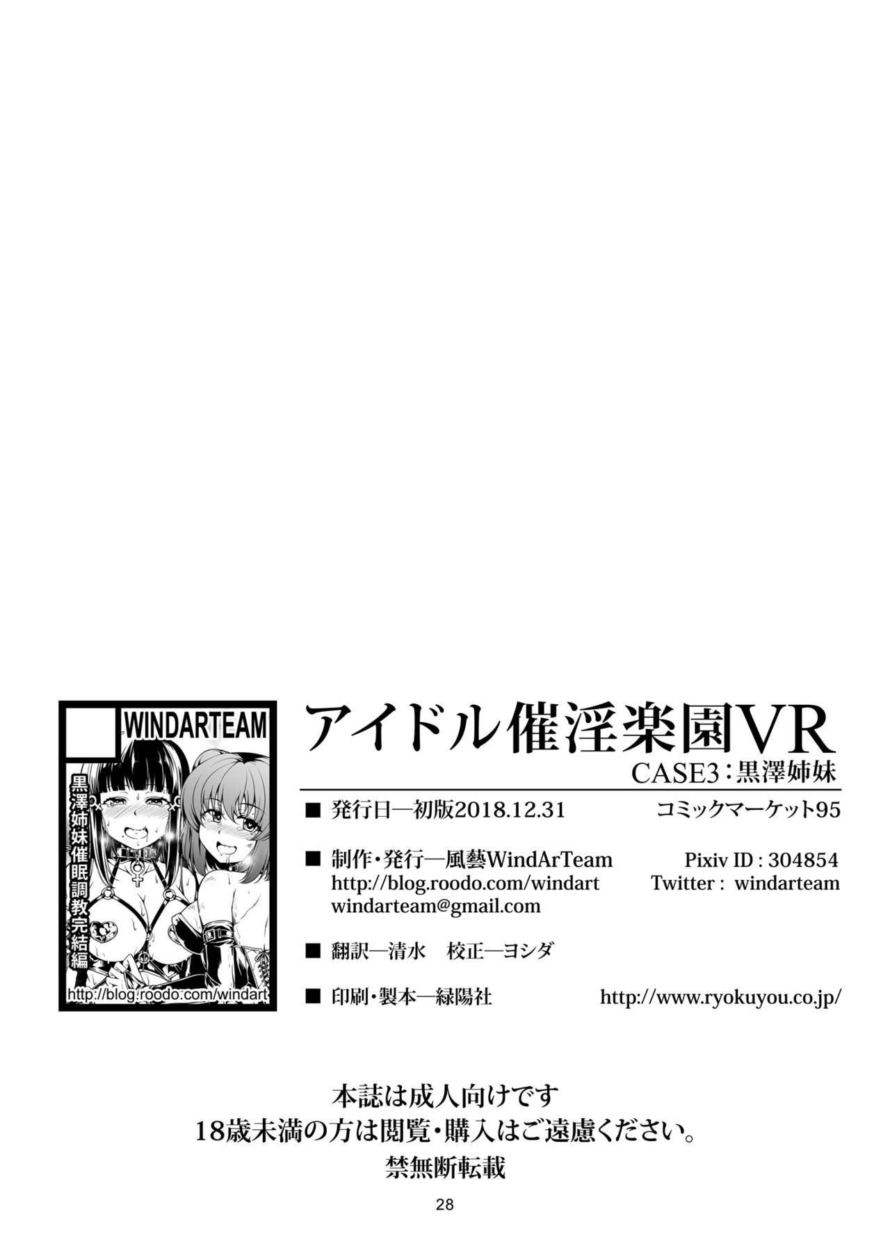 Idol Saiin Rakuen VR CASE3 Kurosawa Shimai 28
