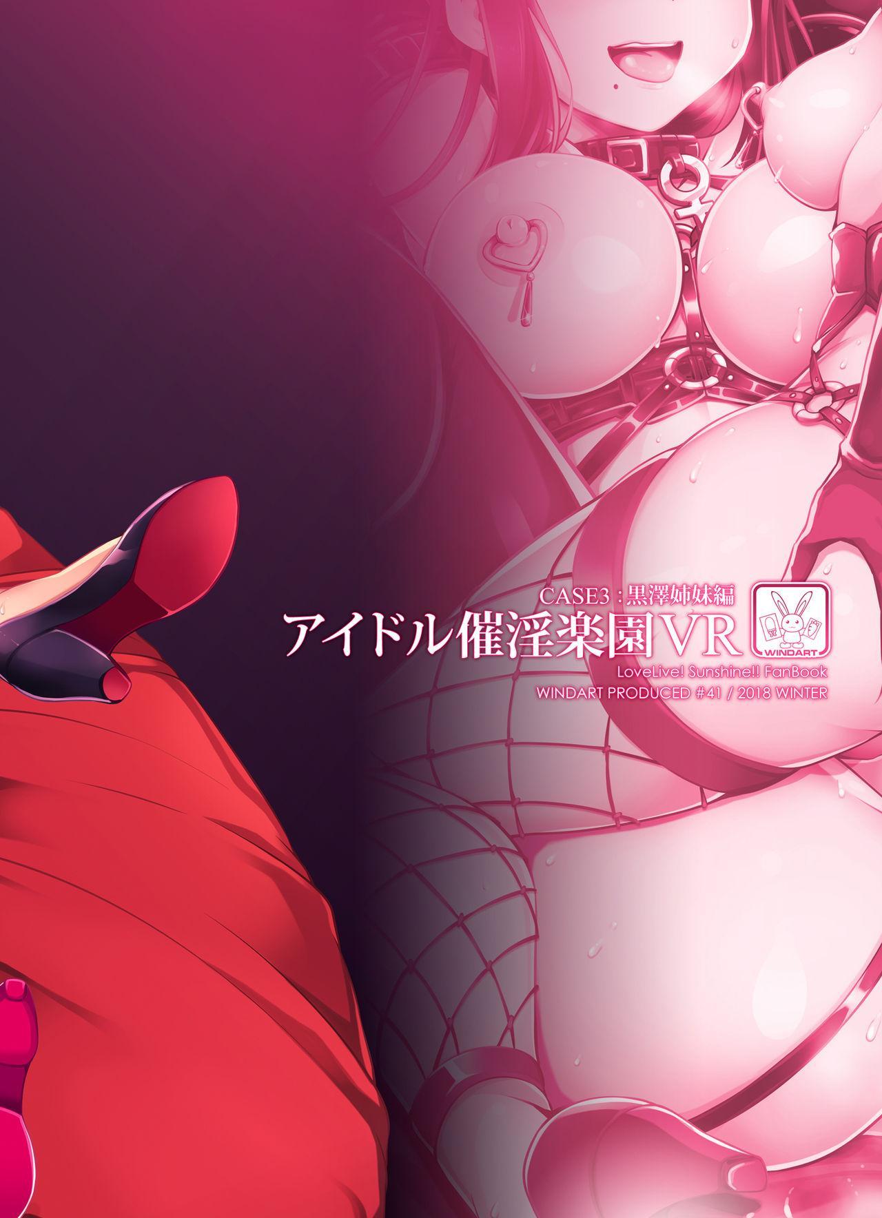 Idol Saiin Rakuen VR CASE3 Kurosawa Shimai 29