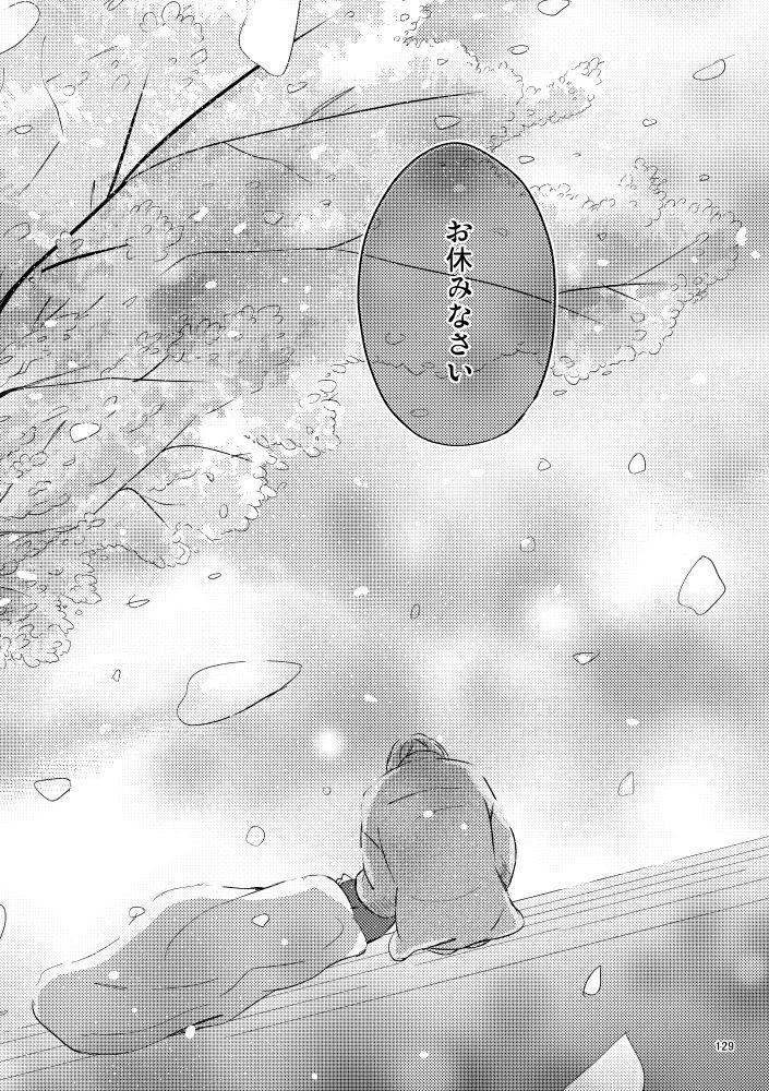 Saiaku Chakuchiten 127
