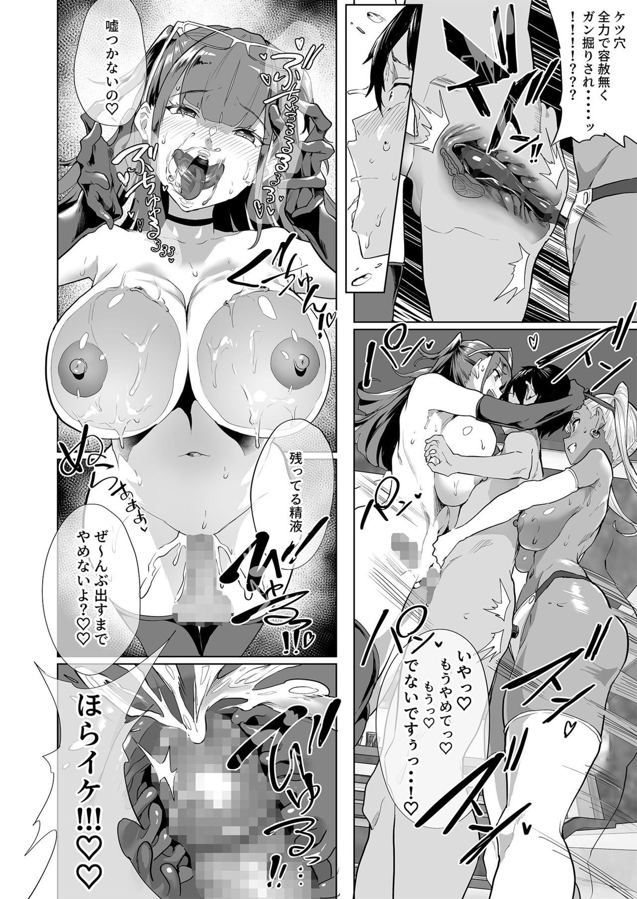 Harem de NEWGAME+!! vol.2 ~VR Eroge de Ittara Mirai wa Harem Sekai ni Natte Ita!? - New Game With My Harem!! 30
