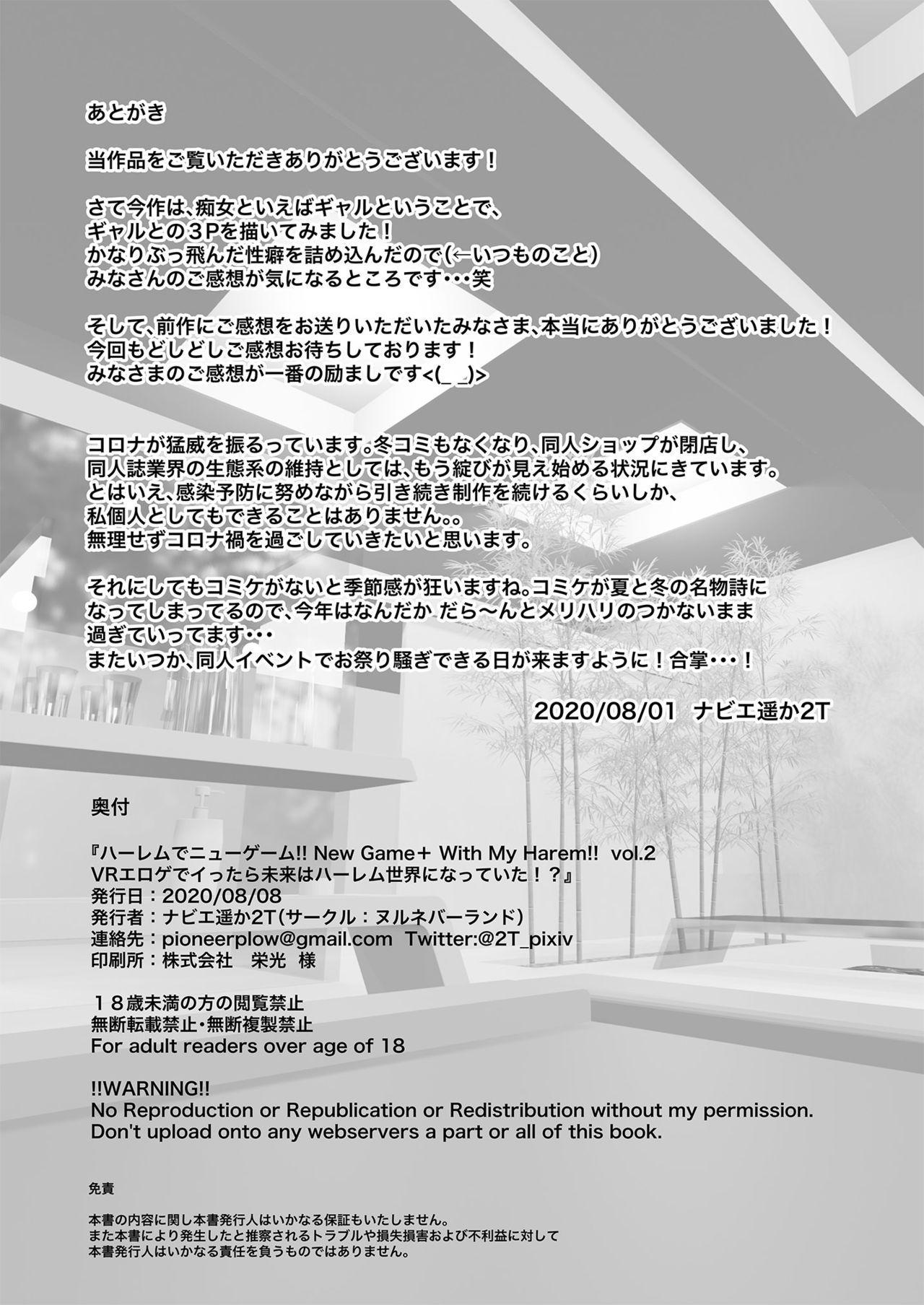 Harem de NEWGAME+!! vol.2 ~VR Eroge de Ittara Mirai wa Harem Sekai ni Natte Ita!? - New Game With My Harem!! 32