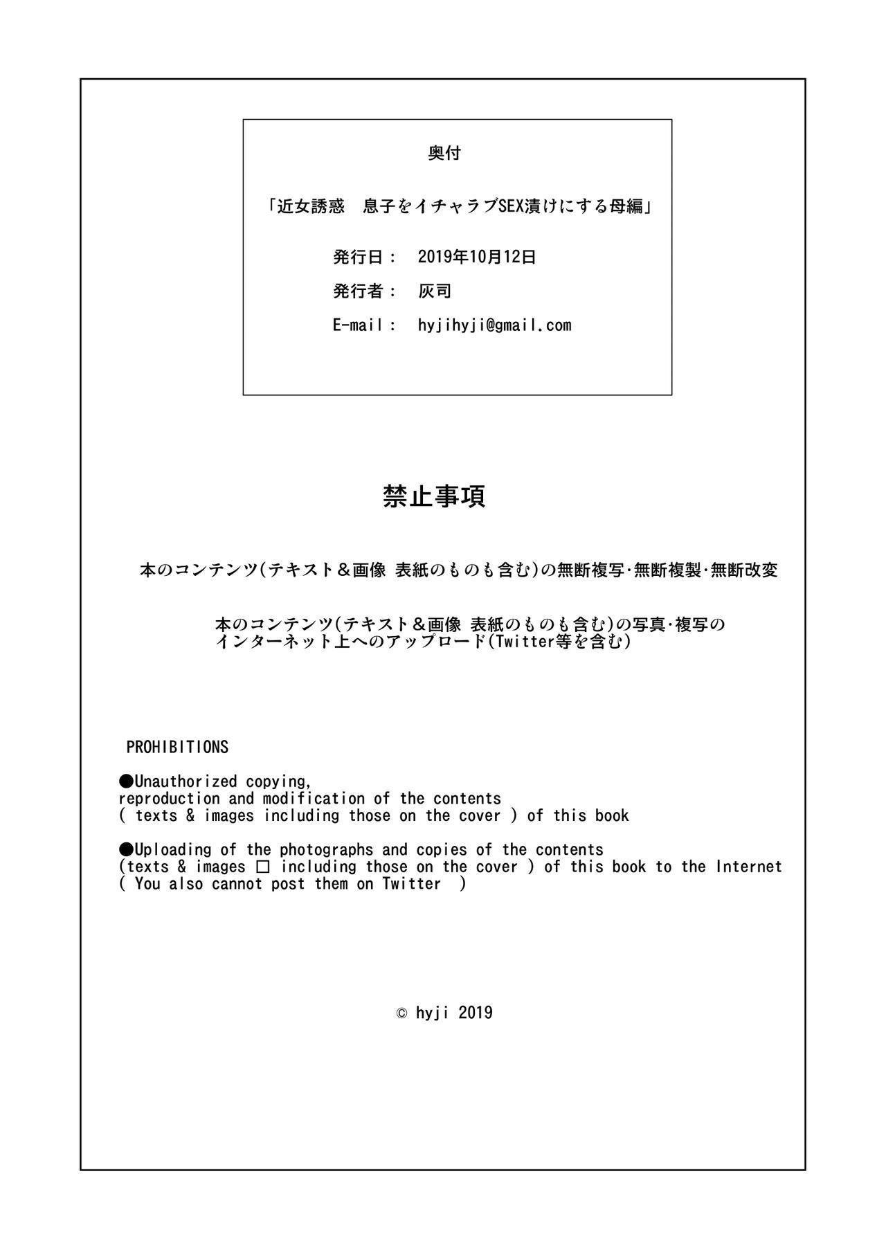 Kinjo Yuuwaku Musuko o Yobai ni Sasou Haha Hen | Neighborhood Seduction Mother Lures Son for a Night Visit! 133