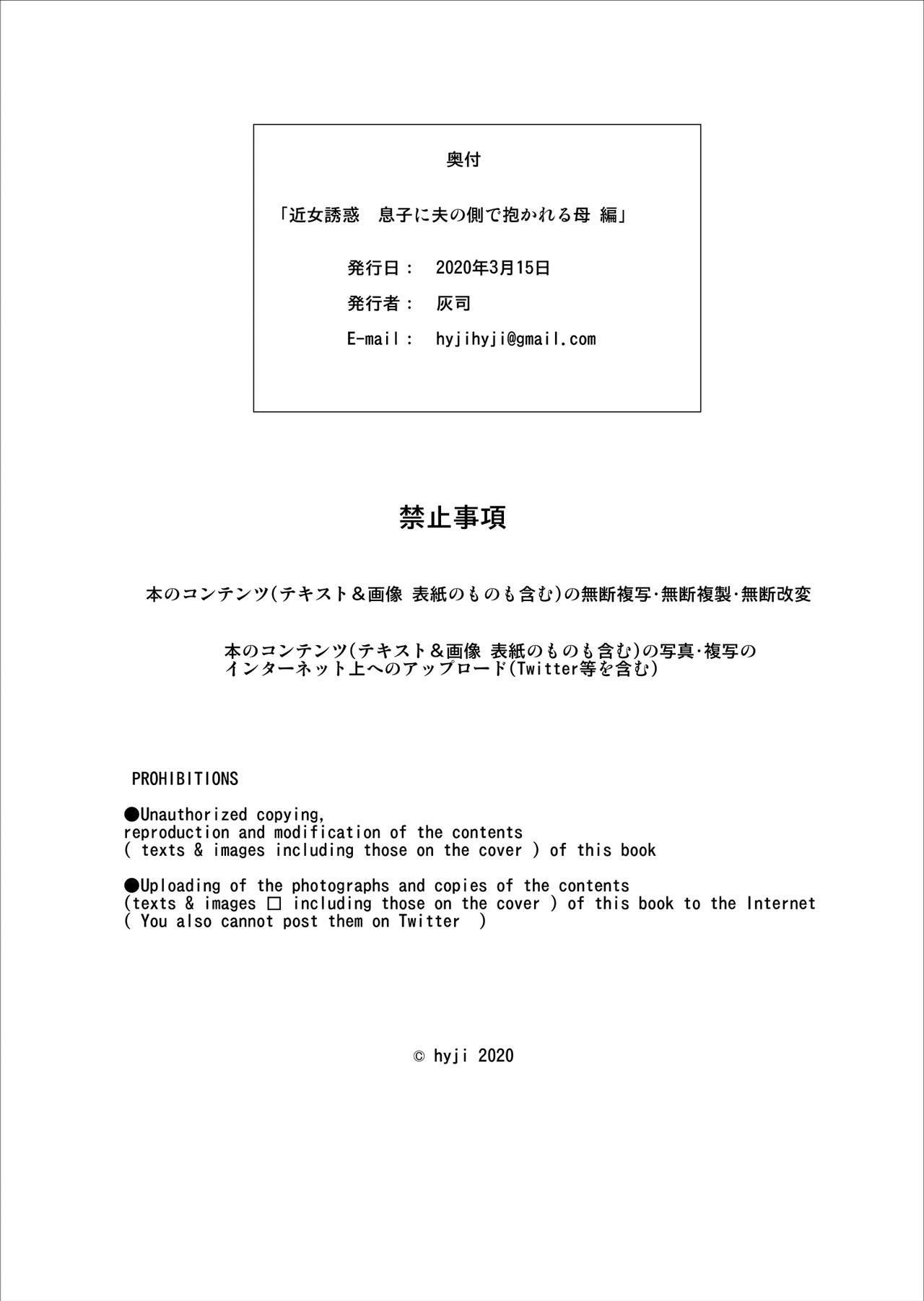 Kinjo Yuuwaku Musuko o Yobai ni Sasou Haha Hen | Neighborhood Seduction Mother Lures Son for a Night Visit! 178