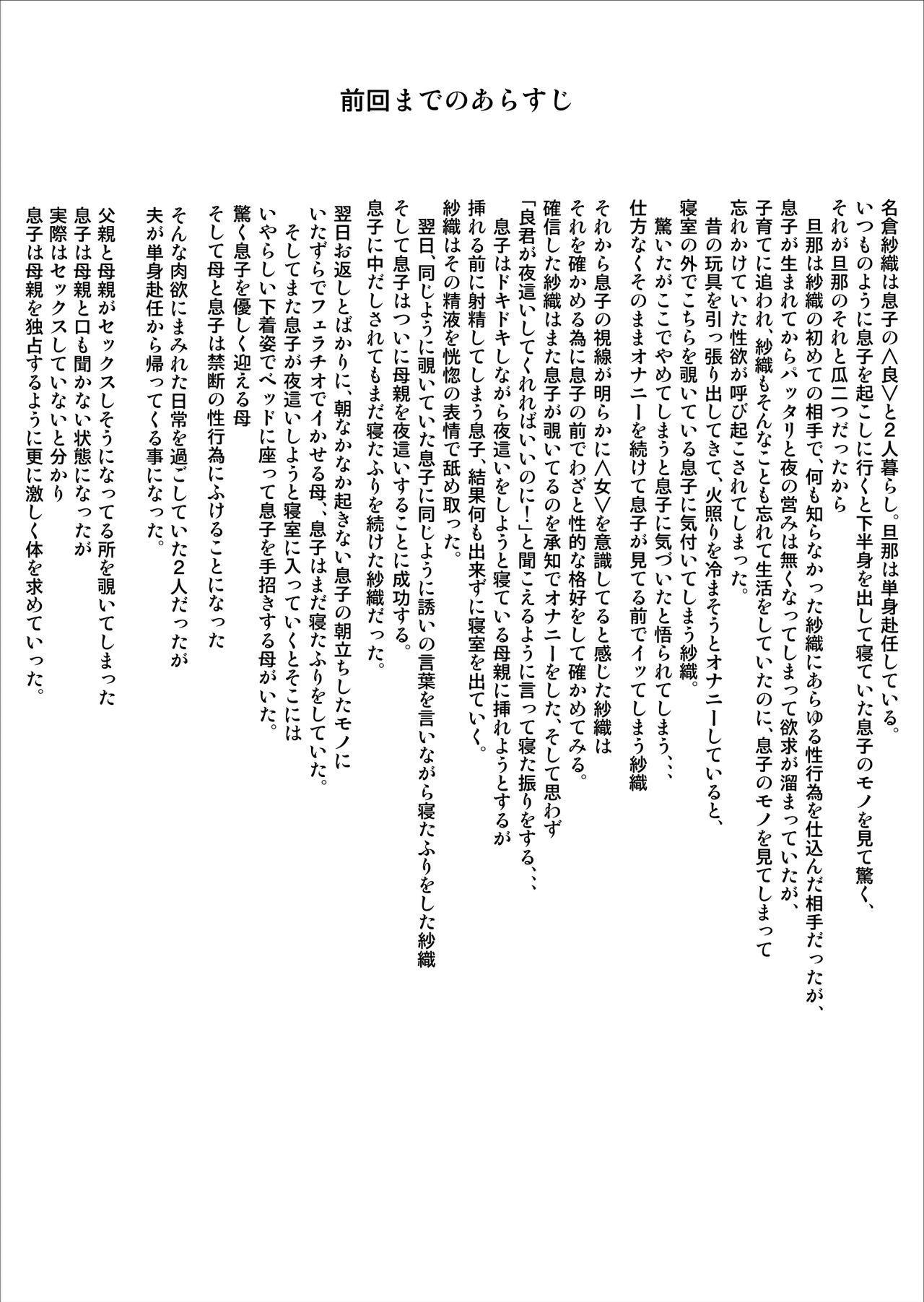Kinjo Yuuwaku Musuko o Yobai ni Sasou Haha Hen | Neighborhood Seduction Mother Lures Son for a Night Visit! 181