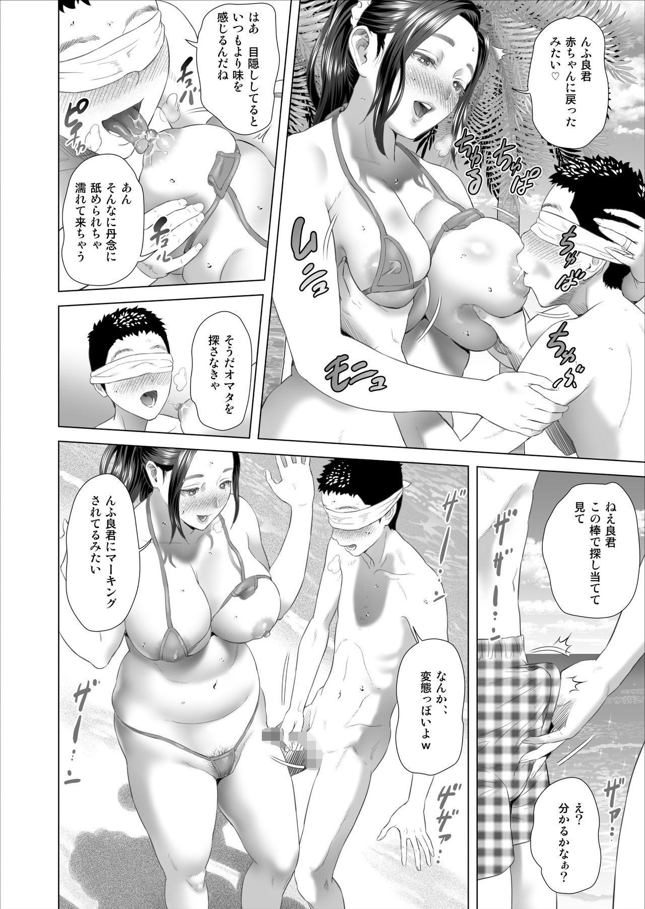 Kinjo Yuuwaku Musuko o Yobai ni Sasou Haha Hen | Neighborhood Seduction Mother Lures Son for a Night Visit! 187
