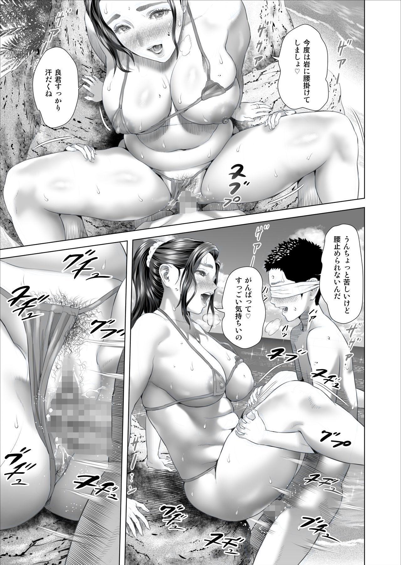 Kinjo Yuuwaku Musuko o Yobai ni Sasou Haha Hen | Neighborhood Seduction Mother Lures Son for a Night Visit! 194