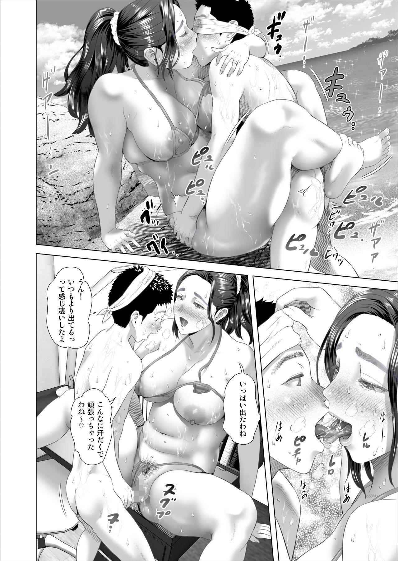 Kinjo Yuuwaku Musuko o Yobai ni Sasou Haha Hen | Neighborhood Seduction Mother Lures Son for a Night Visit! 197