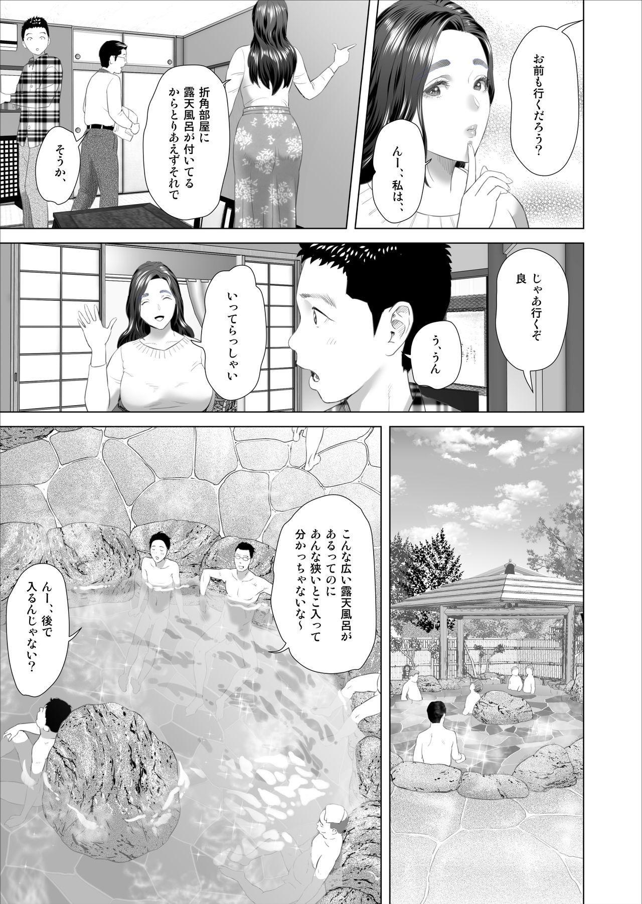Kinjo Yuuwaku Musuko o Yobai ni Sasou Haha Hen | Neighborhood Seduction Mother Lures Son for a Night Visit! 218