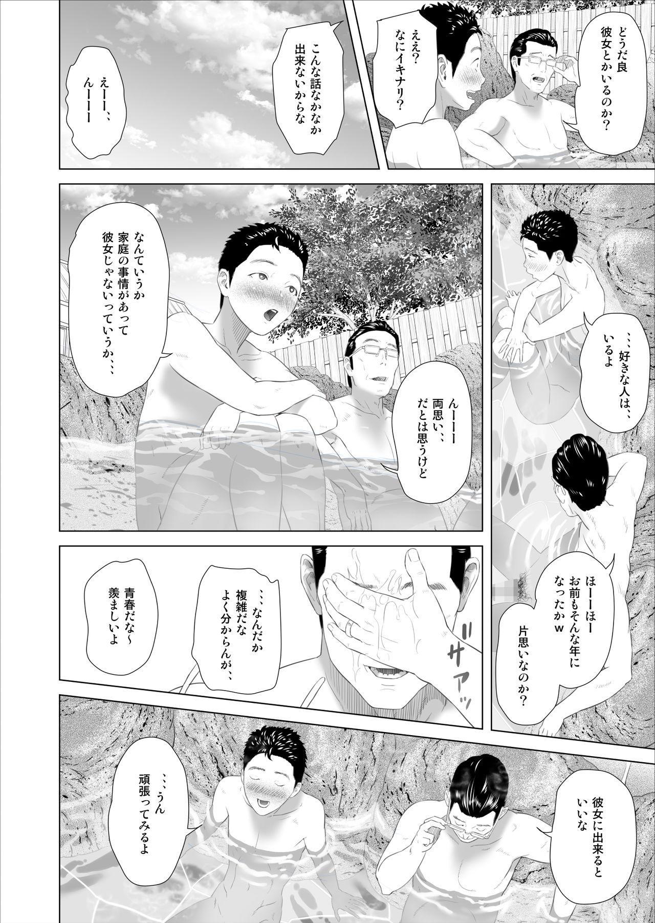 Kinjo Yuuwaku Musuko o Yobai ni Sasou Haha Hen | Neighborhood Seduction Mother Lures Son for a Night Visit! 219