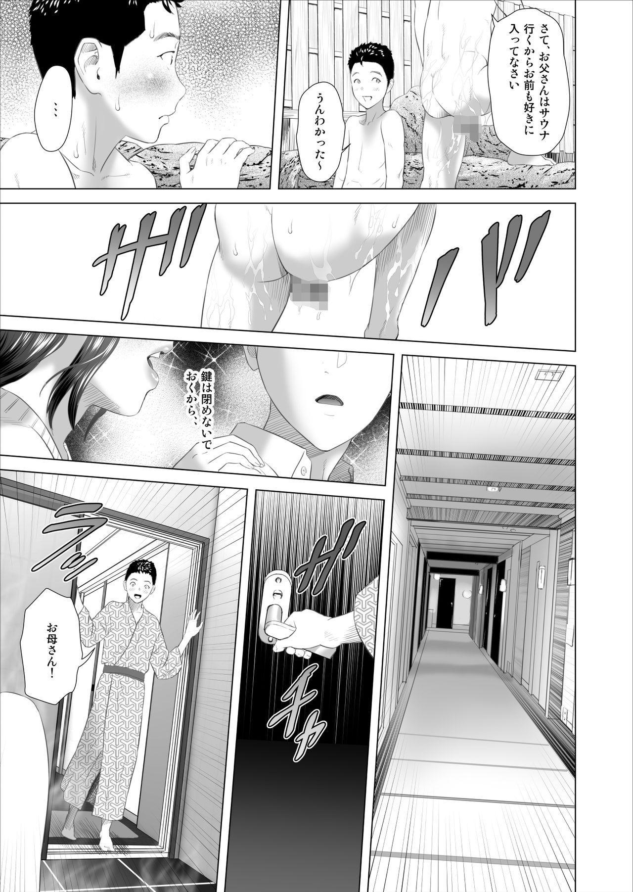 Kinjo Yuuwaku Musuko o Yobai ni Sasou Haha Hen | Neighborhood Seduction Mother Lures Son for a Night Visit! 220