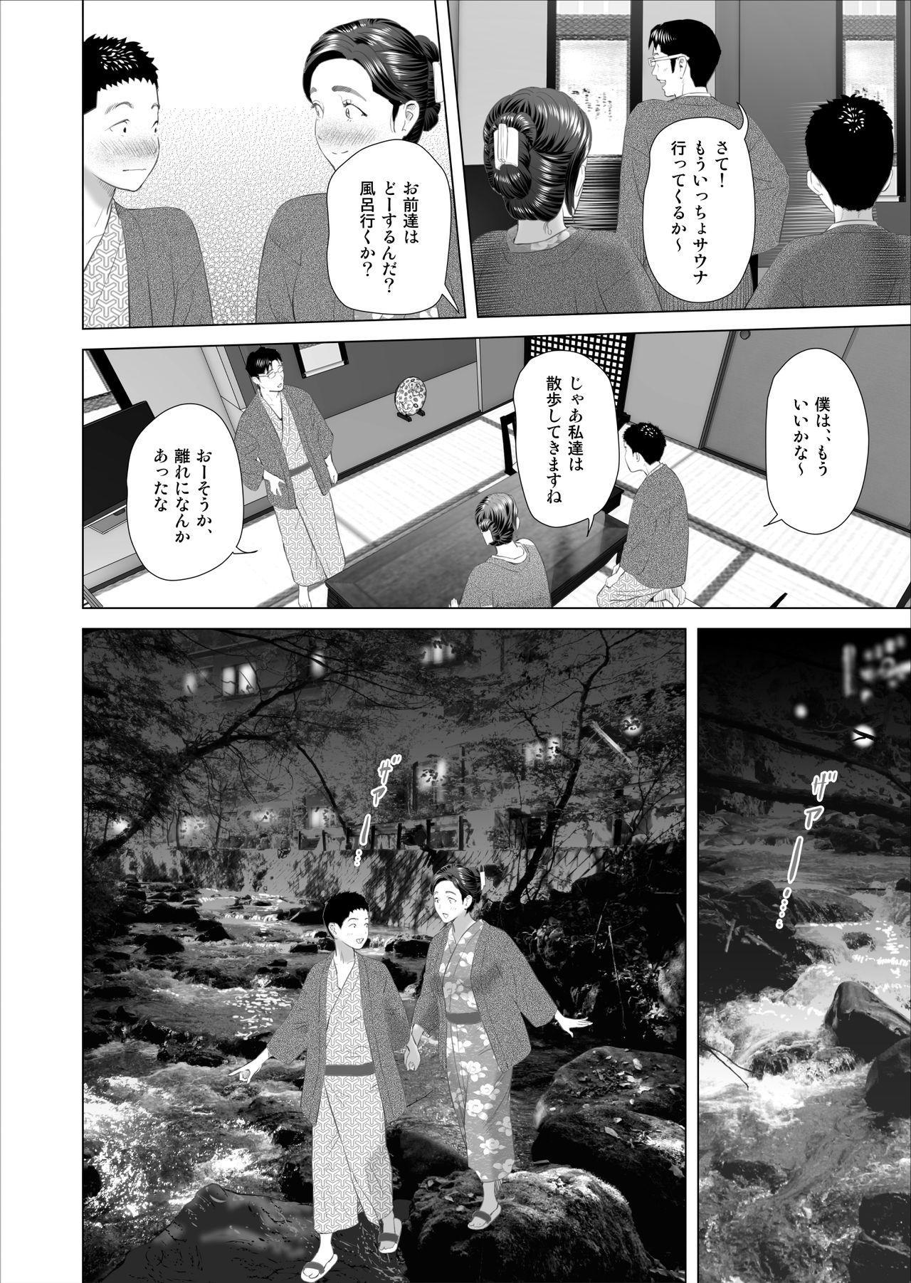 Kinjo Yuuwaku Musuko o Yobai ni Sasou Haha Hen | Neighborhood Seduction Mother Lures Son for a Night Visit! 227