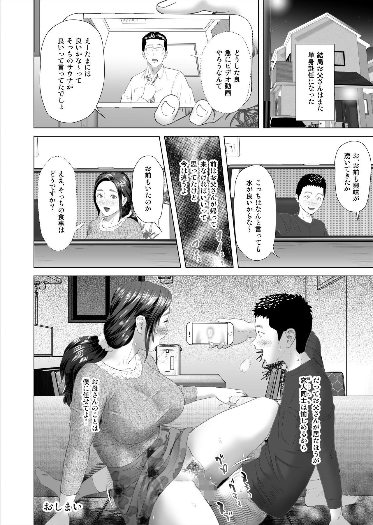 Kinjo Yuuwaku Musuko o Yobai ni Sasou Haha Hen | Neighborhood Seduction Mother Lures Son for a Night Visit! 253