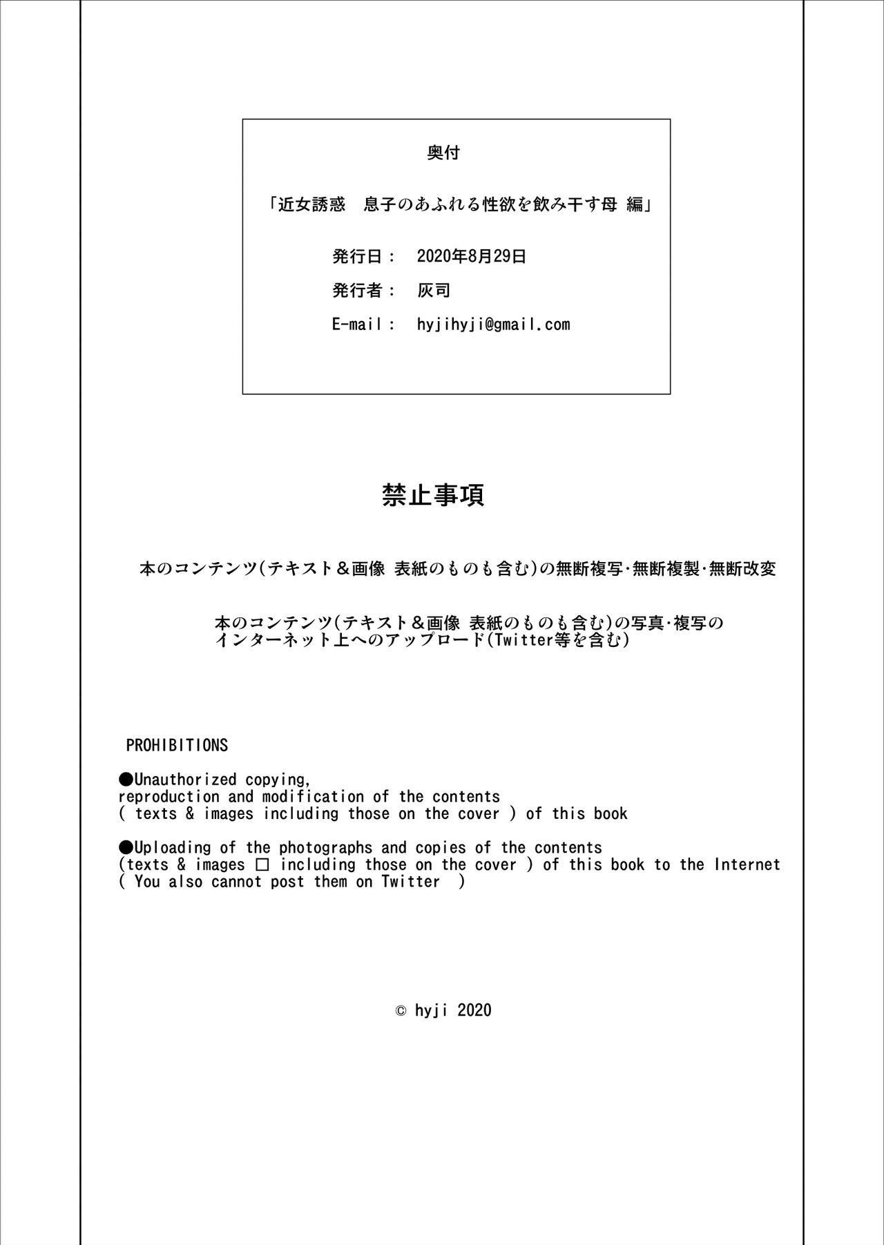 Kinjo Yuuwaku Musuko o Yobai ni Sasou Haha Hen | Neighborhood Seduction Mother Lures Son for a Night Visit! 254