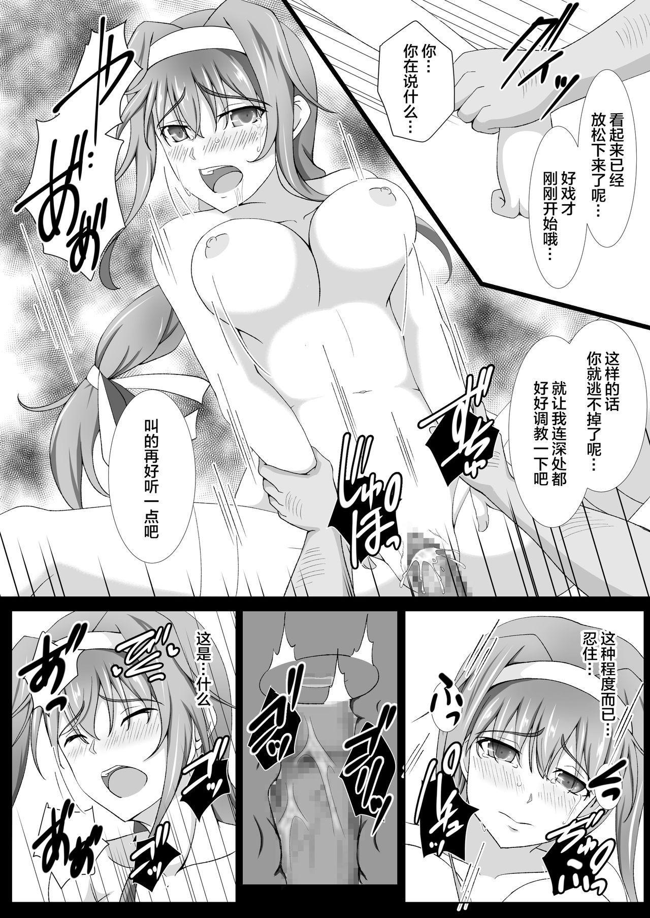 Zainin no Tenshoku 13