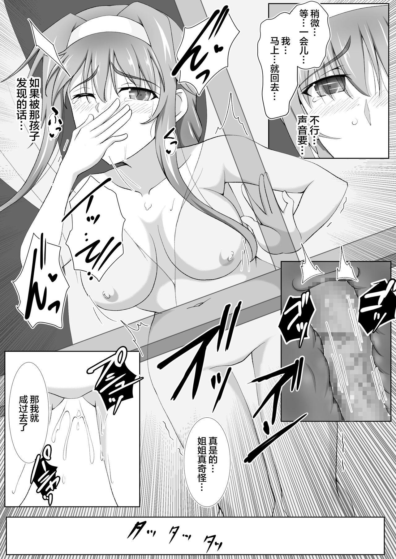 Zainin no Tenshoku 18