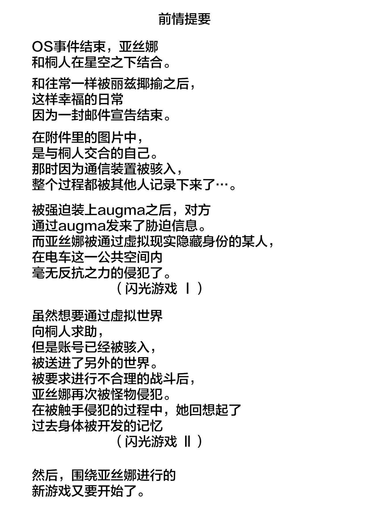 Senkou Yuugi III 1