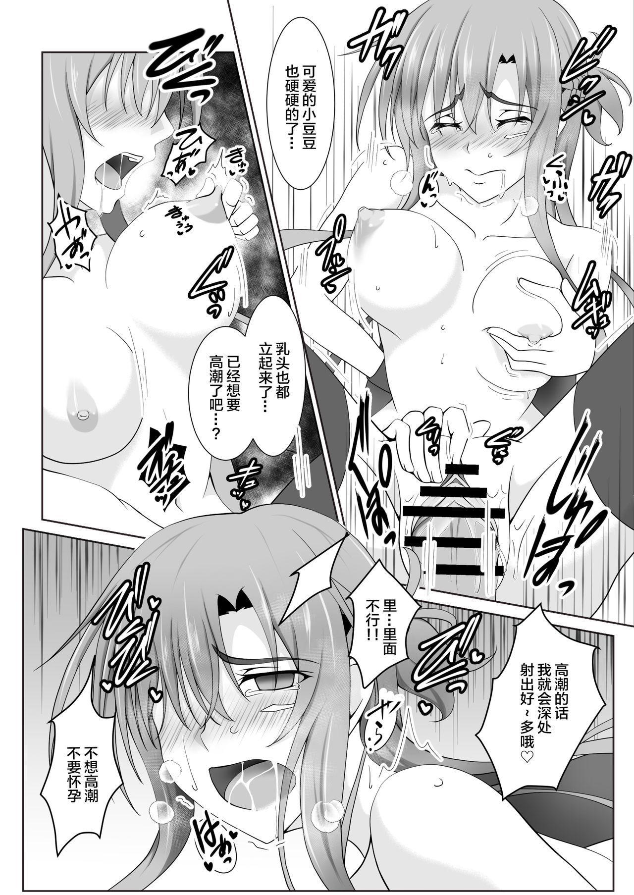 Senkou Yuugi III 29