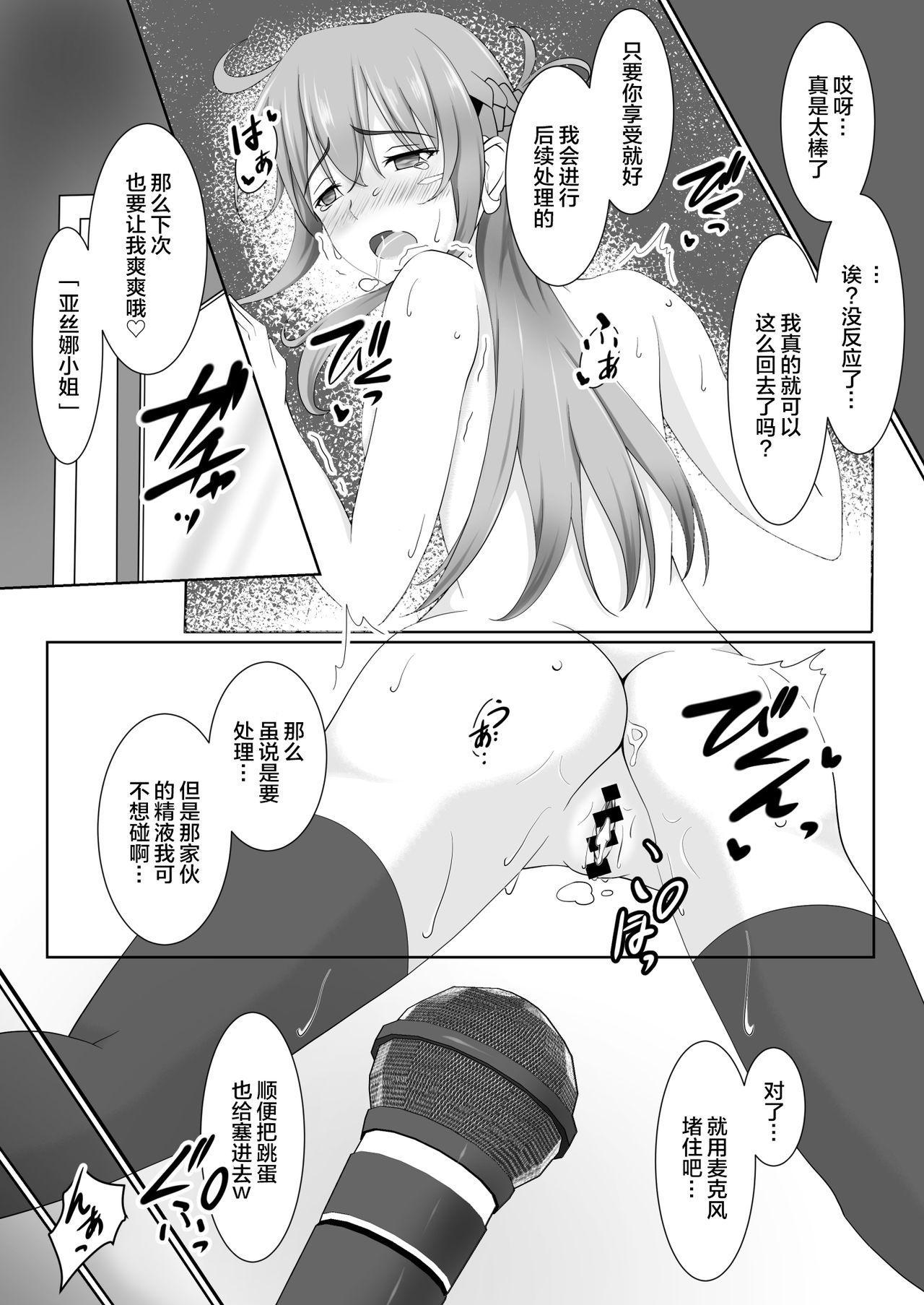 Senkou Yuugi III 31