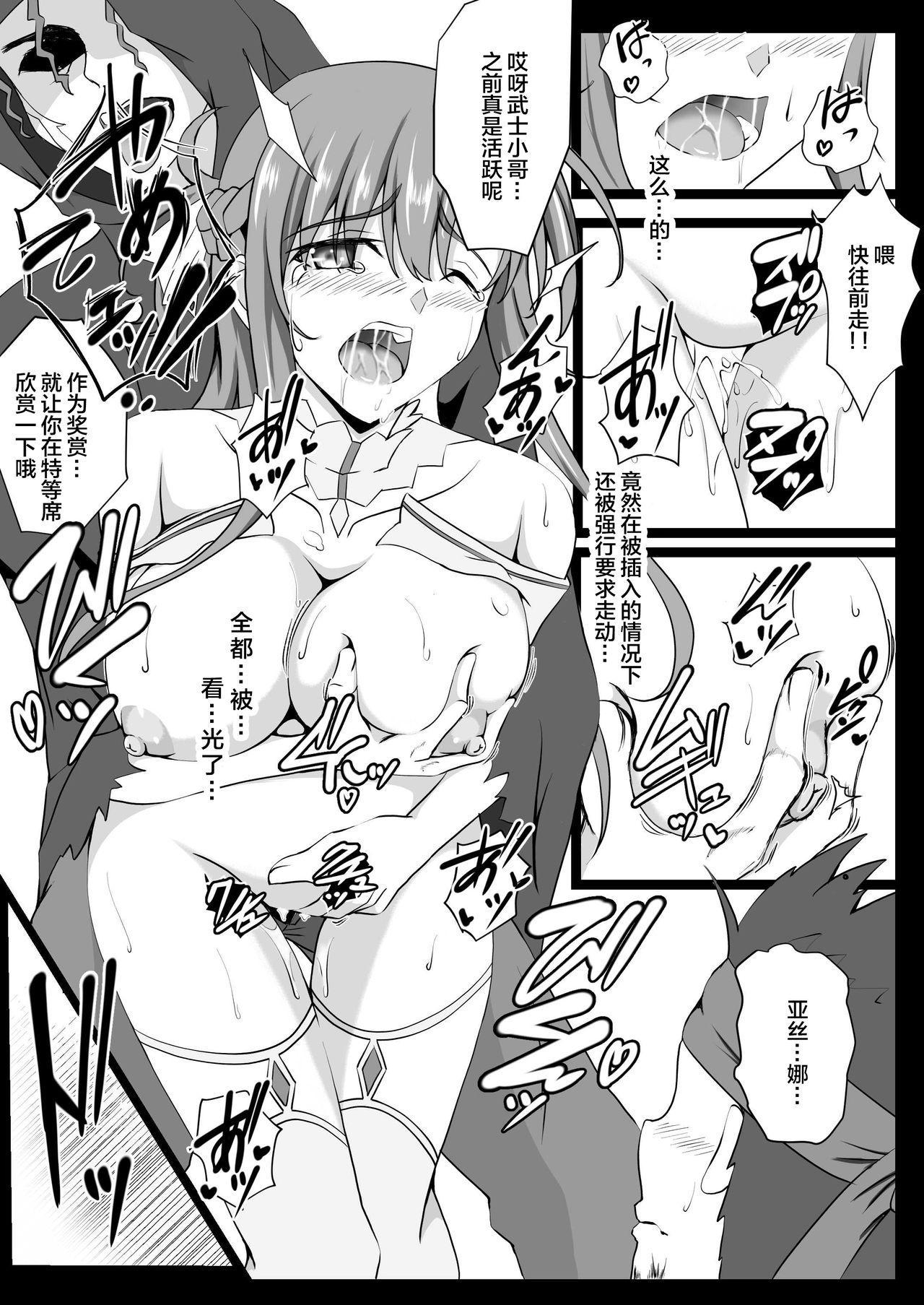 Senkou Yuugi IV 14
