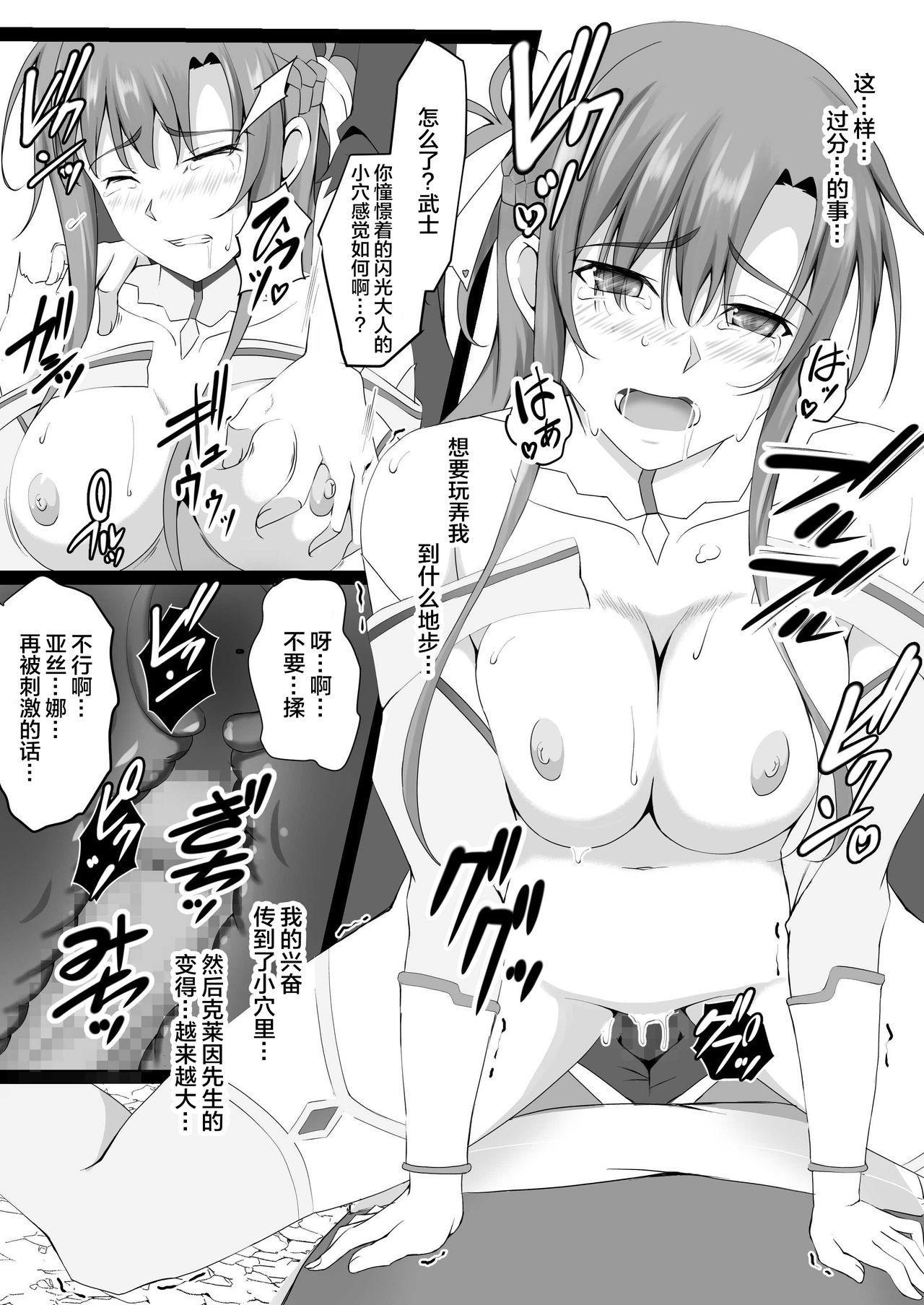 Senkou Yuugi IV 21