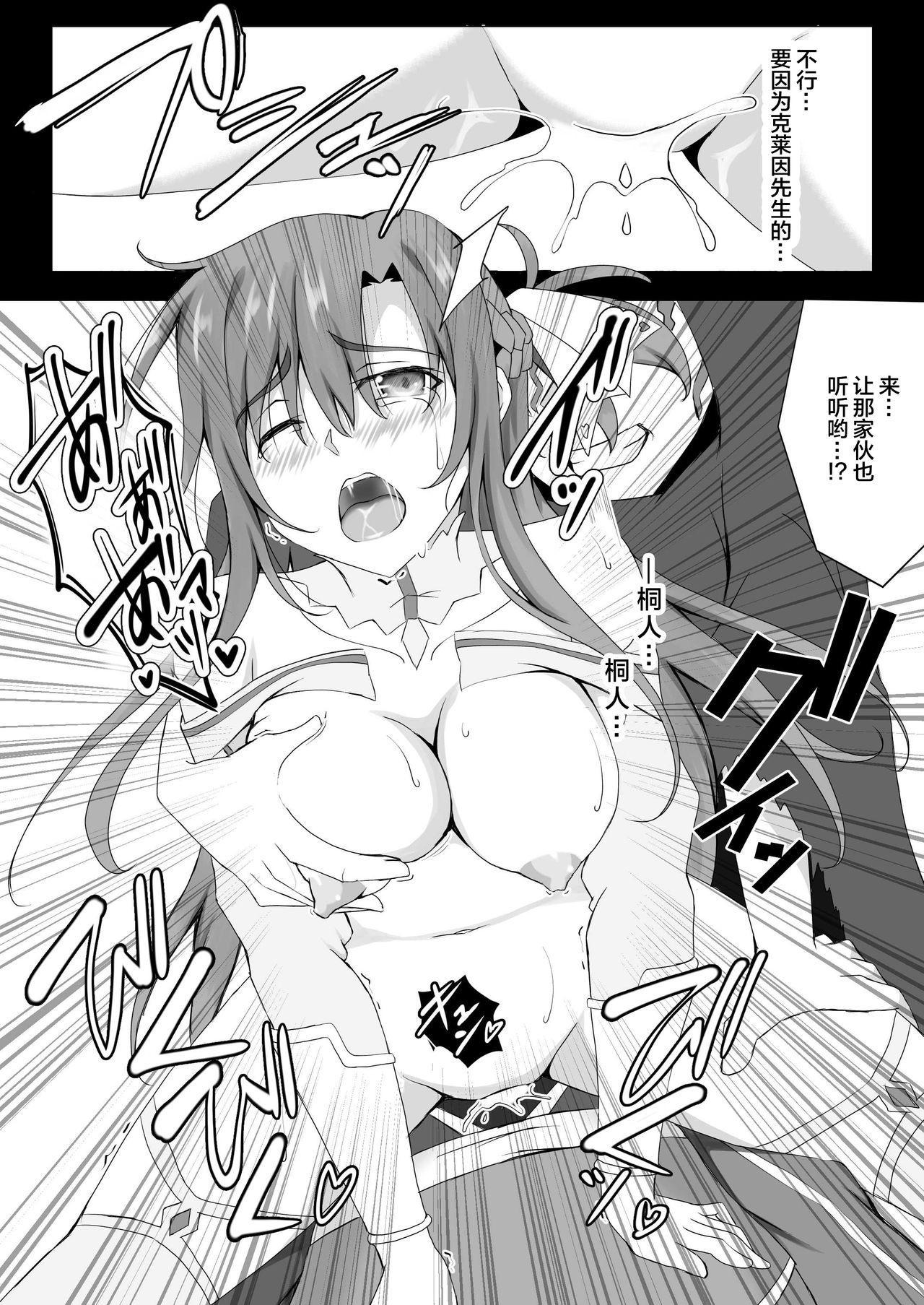Senkou Yuugi IV 24