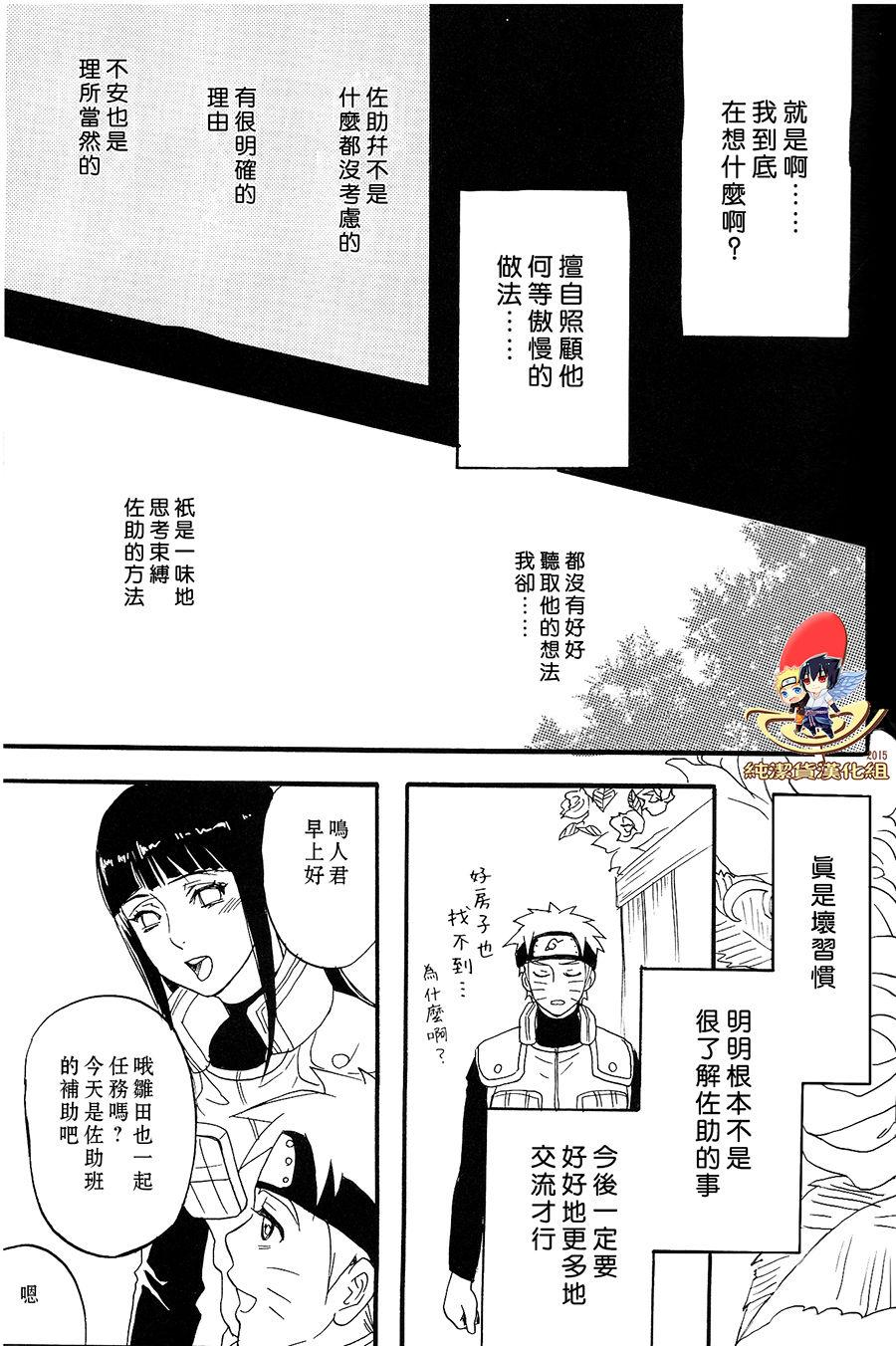 Apart ga Yabai node Tsuretekimashita 24