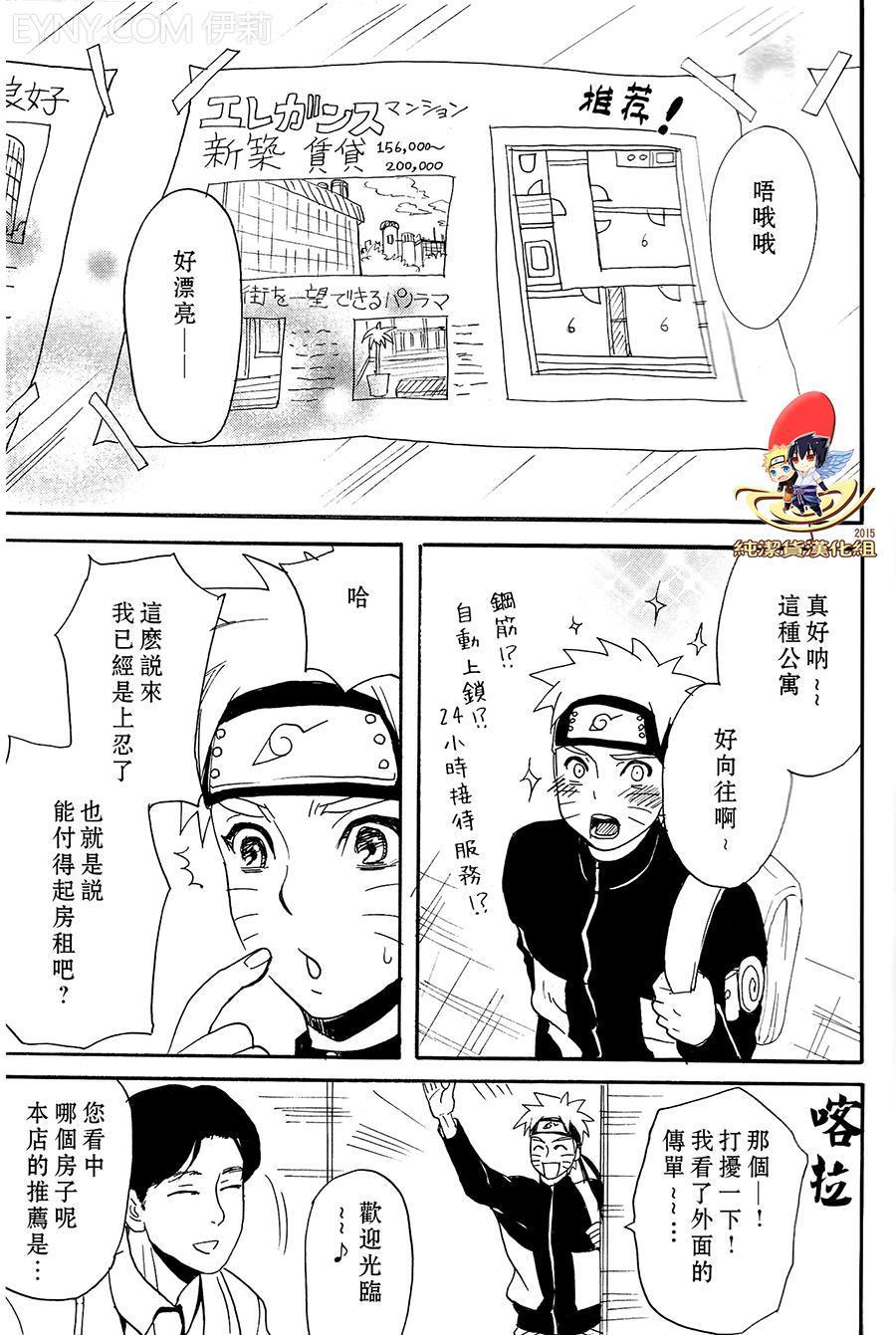 Apart ga Yabai node Tsuretekimashita 2