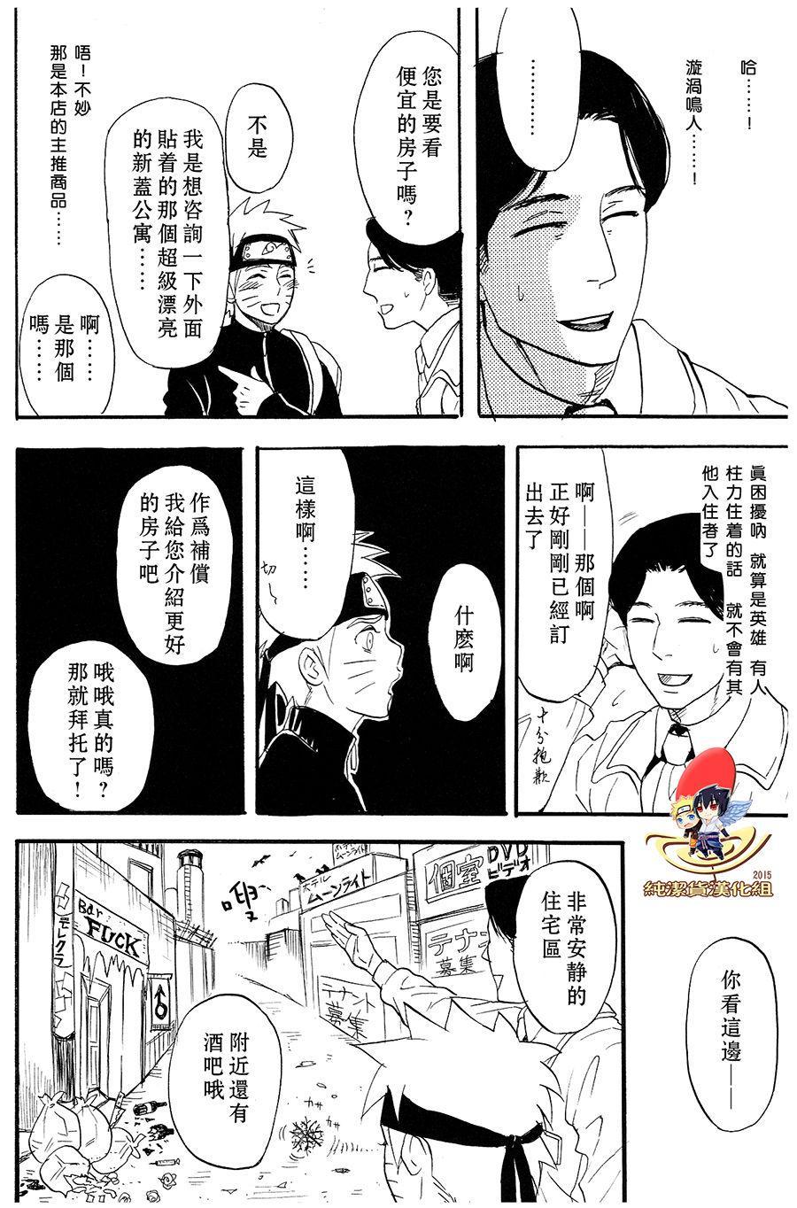 Apart ga Yabai node Tsuretekimashita 3