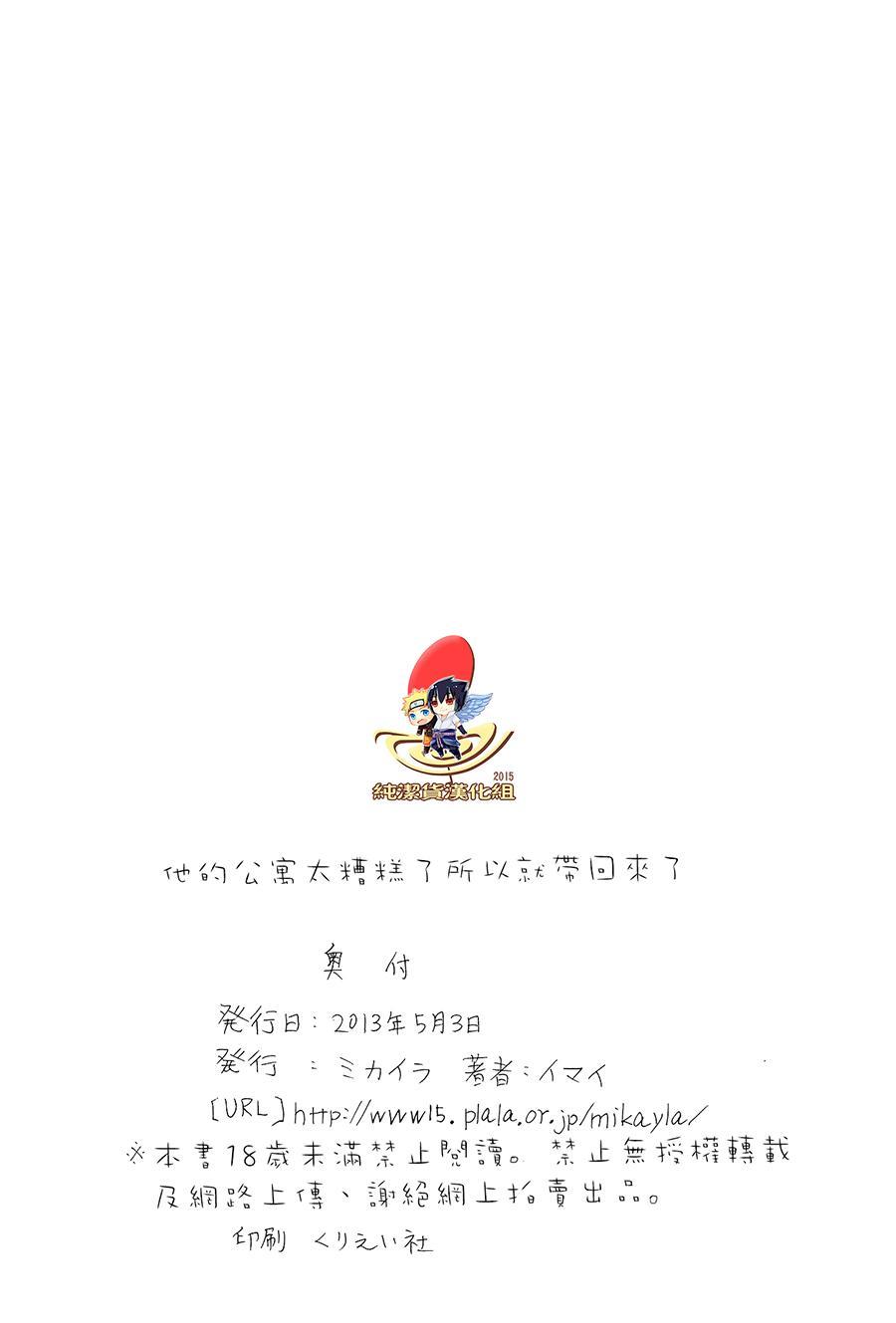 Apart ga Yabai node Tsuretekimashita 39