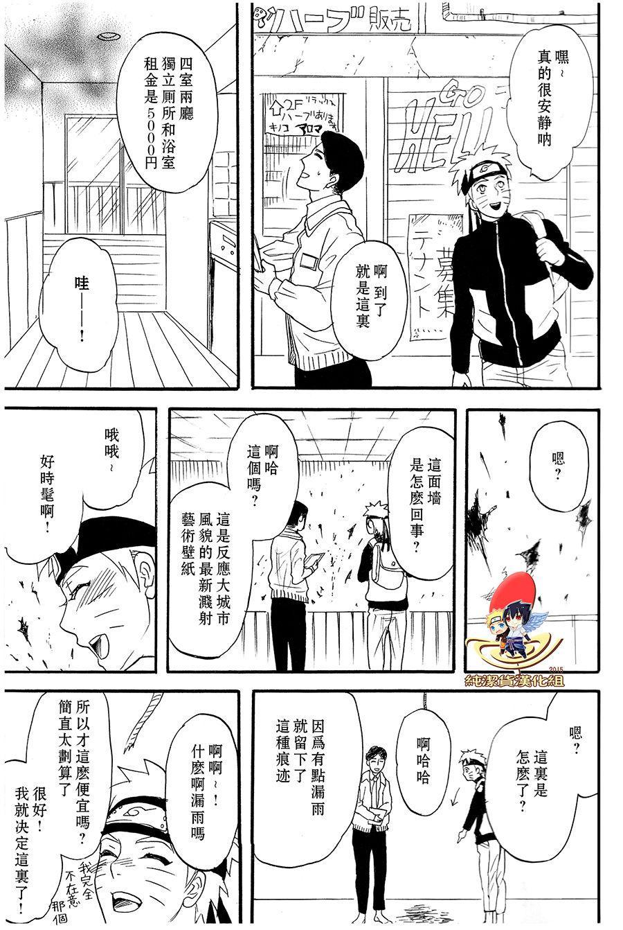 Apart ga Yabai node Tsuretekimashita 4