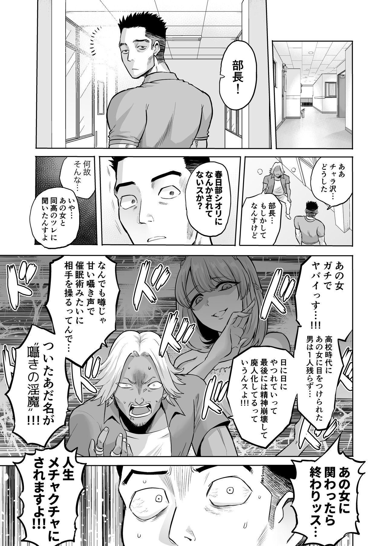 囁きの淫魔 ~清楚系ビッチな後輩女子大生による人格破壊催眠~ 20