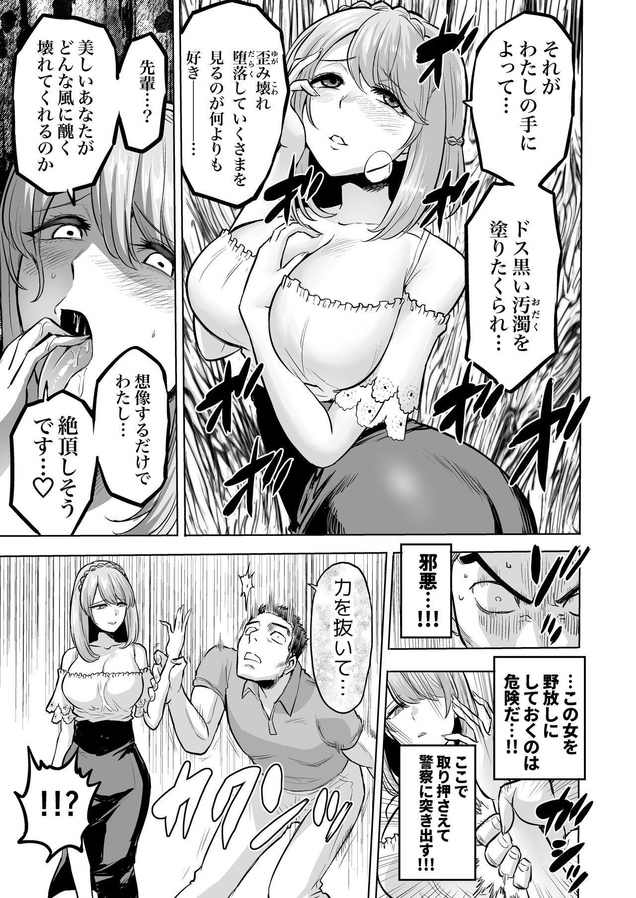 囁きの淫魔 ~清楚系ビッチな後輩女子大生による人格破壊催眠~ 22