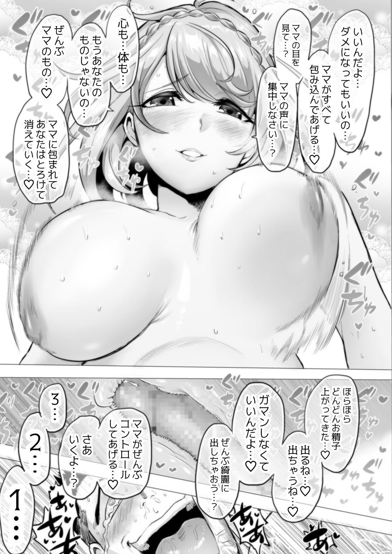 囁きの淫魔 ~清楚系ビッチな後輩女子大生による人格破壊催眠~ 30