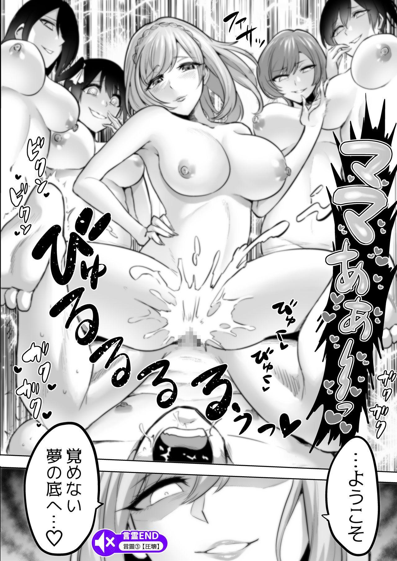 囁きの淫魔 ~清楚系ビッチな後輩女子大生による人格破壊催眠~ 31