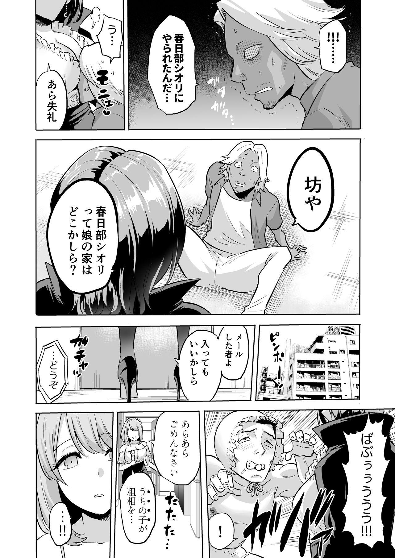囁きの淫魔 ~清楚系ビッチな後輩女子大生による人格破壊催眠~ 33