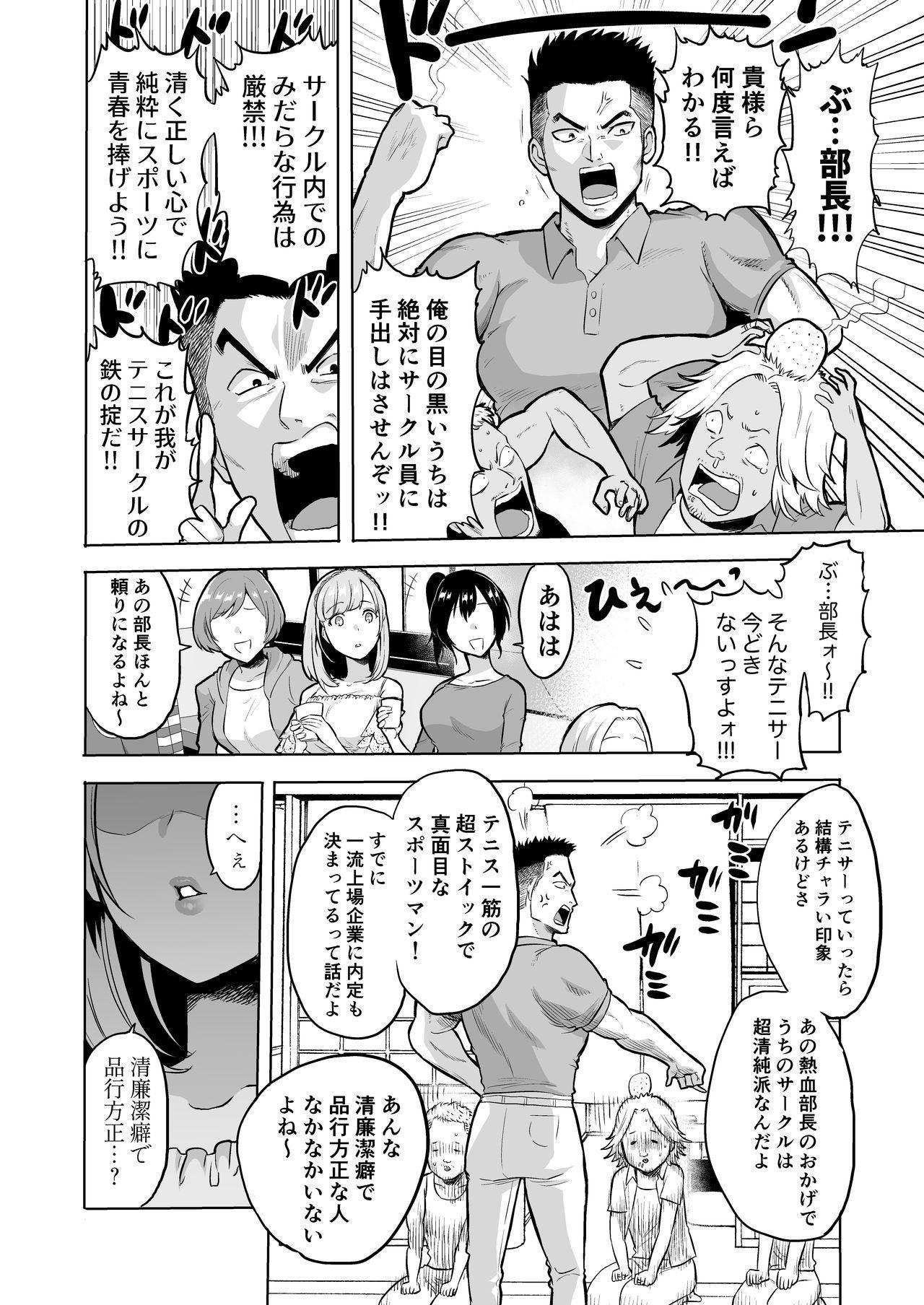 囁きの淫魔 ~清楚系ビッチな後輩女子大生による人格破壊催眠~ 3