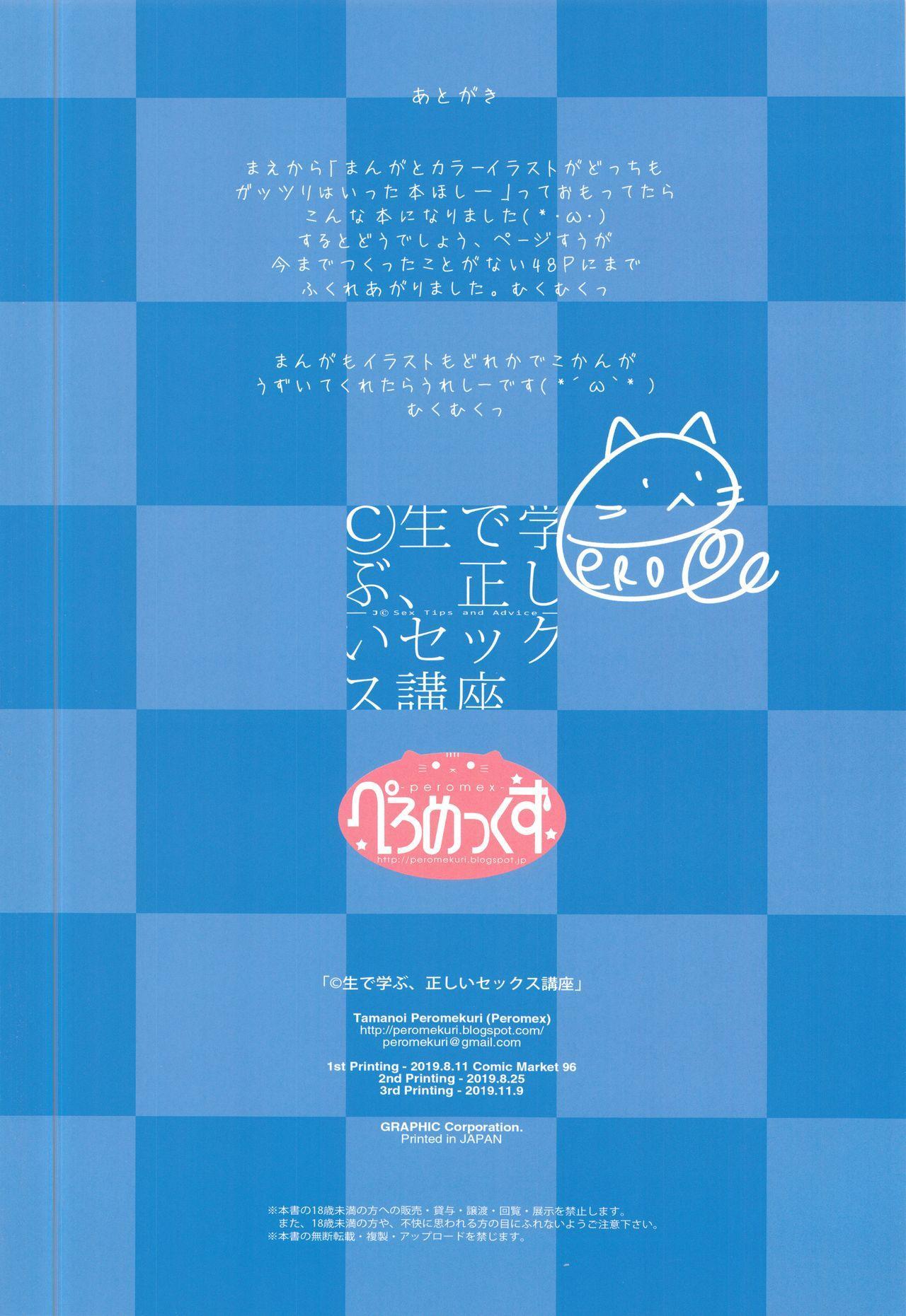 [Peromex (Tamanoi Peromekuri)] ©-sei de Manabu, Tadashii Sex Kouza | JC Hands-On Proper Sex Lecture [English] [bientaimon] [2019-11-09] 44