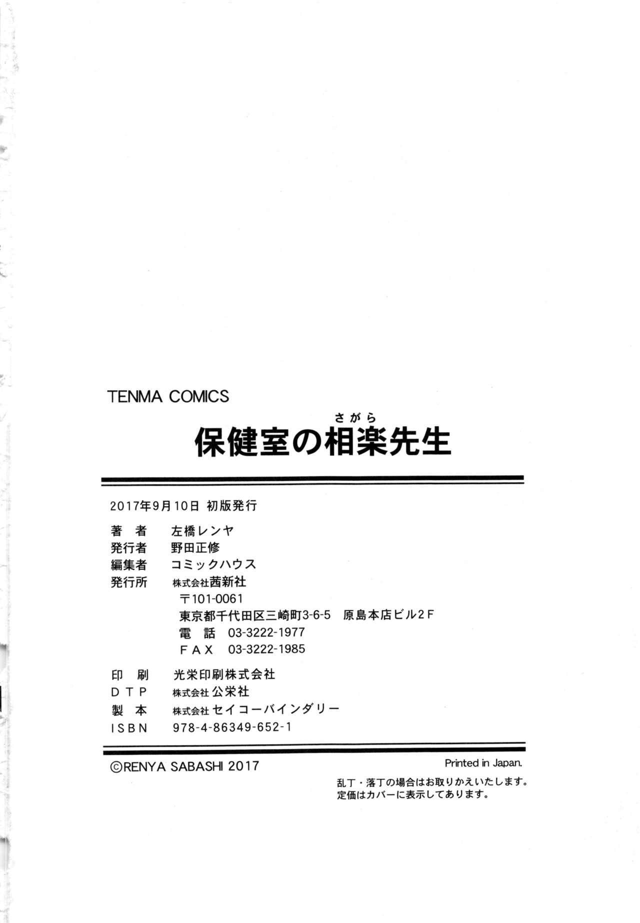 Hokenshitsu no Sagara Sensei 198