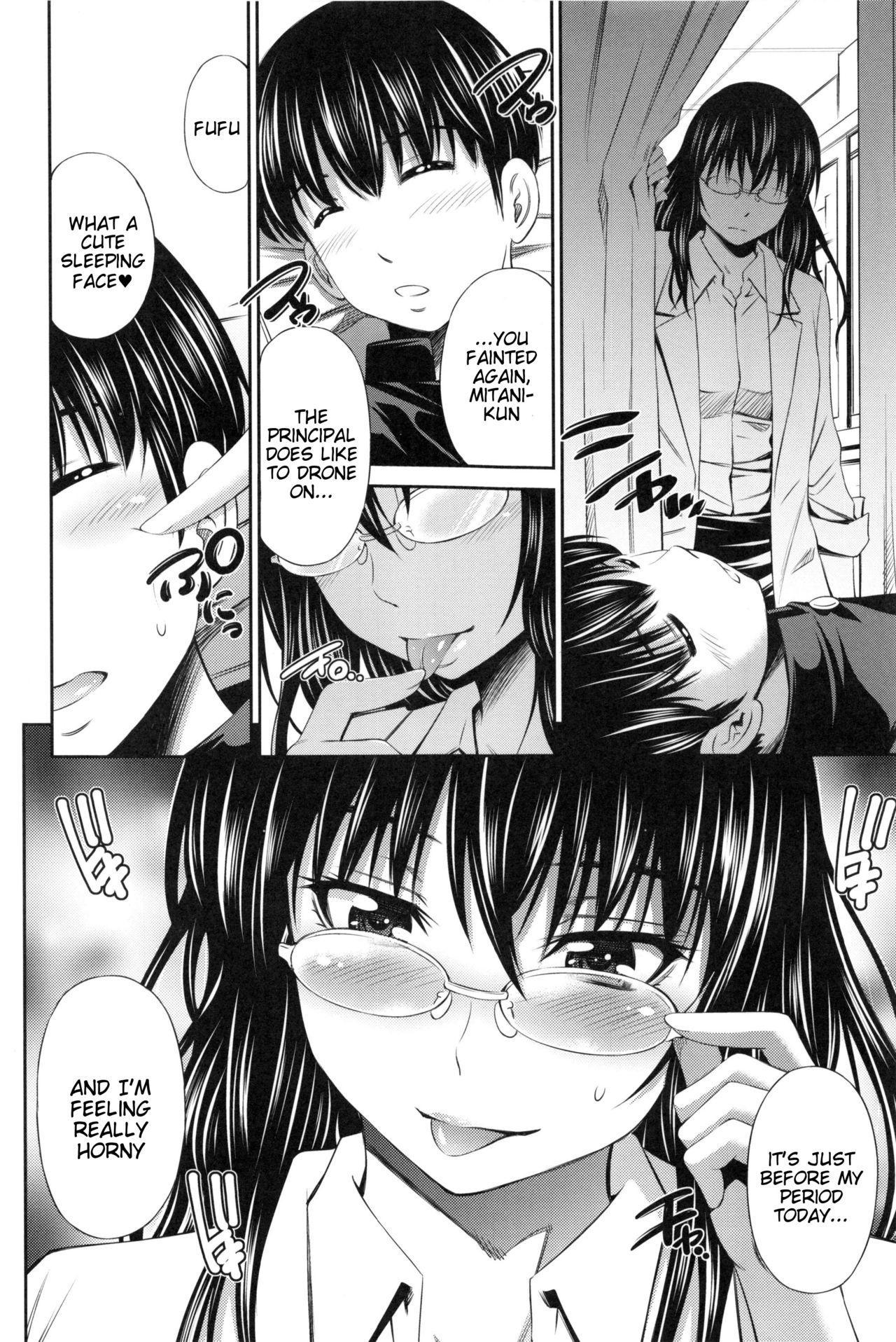 Hokenshitsu no Sagara Sensei 8