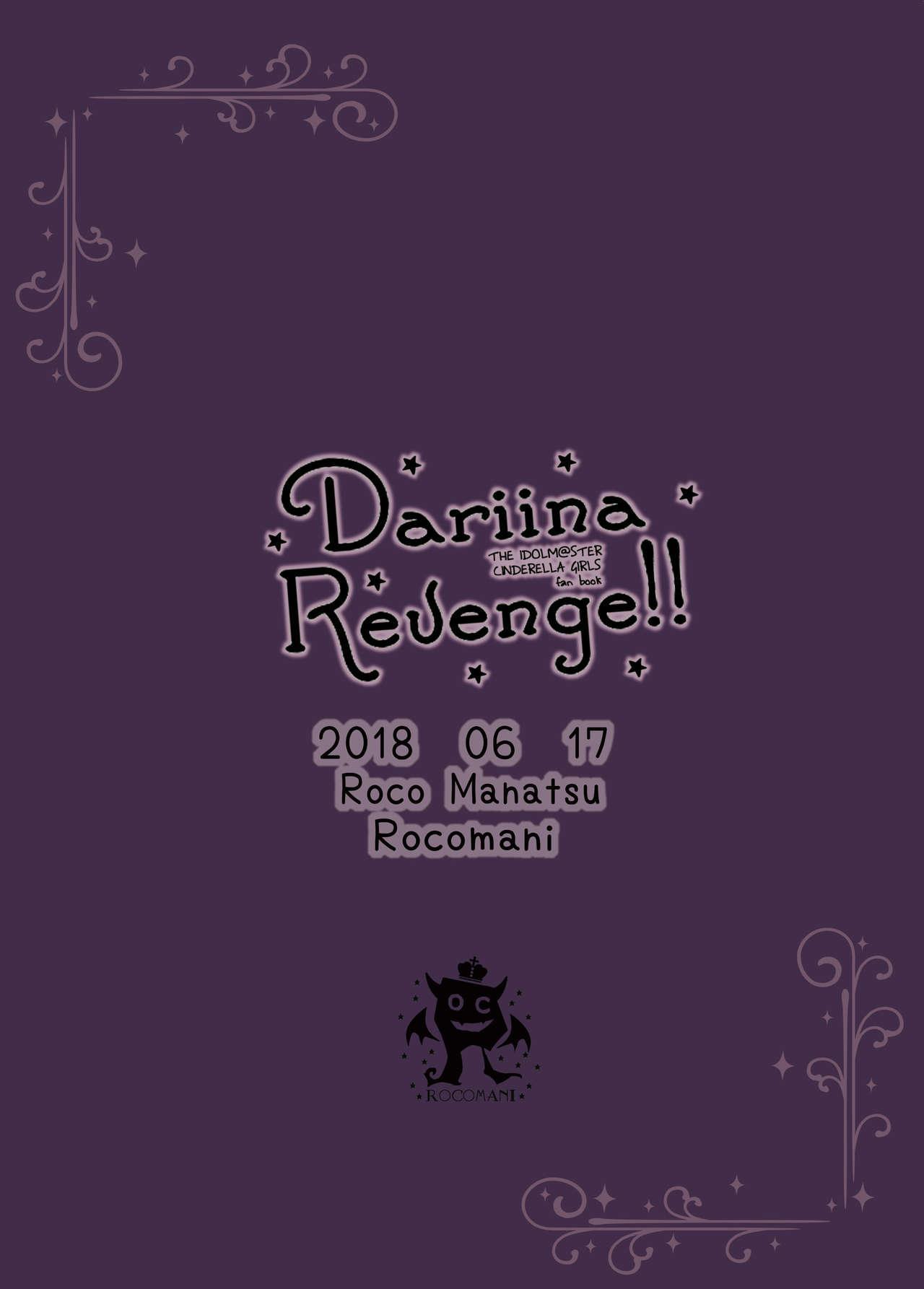 DARIINA REVENGE!! 33