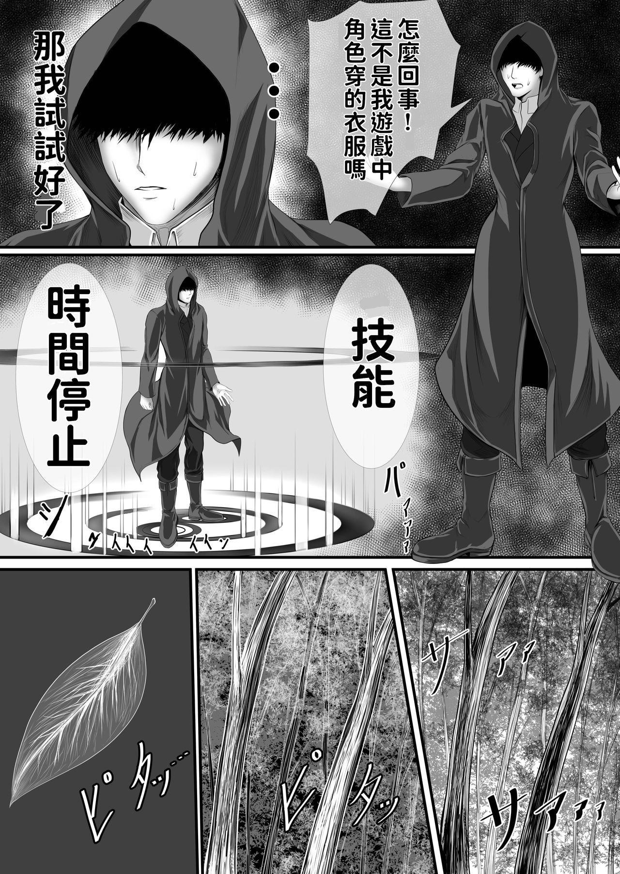 Isekai de nara Warui Onna wa Han Shihoudai nano Kamoshirenai 2