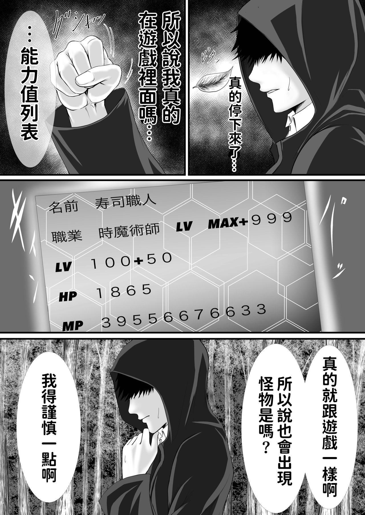 Isekai de nara Warui Onna wa Han Shihoudai nano Kamoshirenai 3