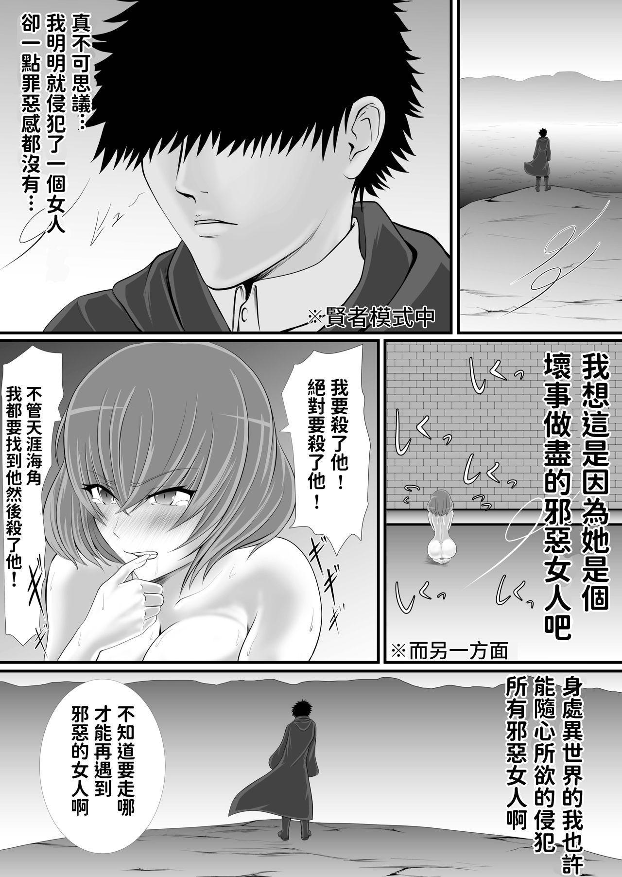 Isekai de nara Warui Onna wa Han Shihoudai nano Kamoshirenai 40