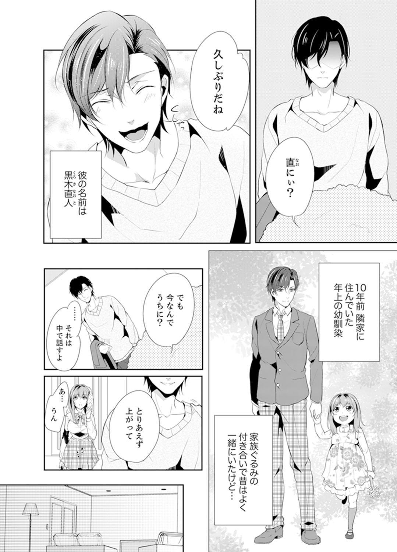 [Tsukino Uta , Ai] Ookii no… Sounyuu tteru… ~tsu!~ 10 Sai Toshiue no Osananajimi wa Zetsurin sugiru [Kanzenban] 9